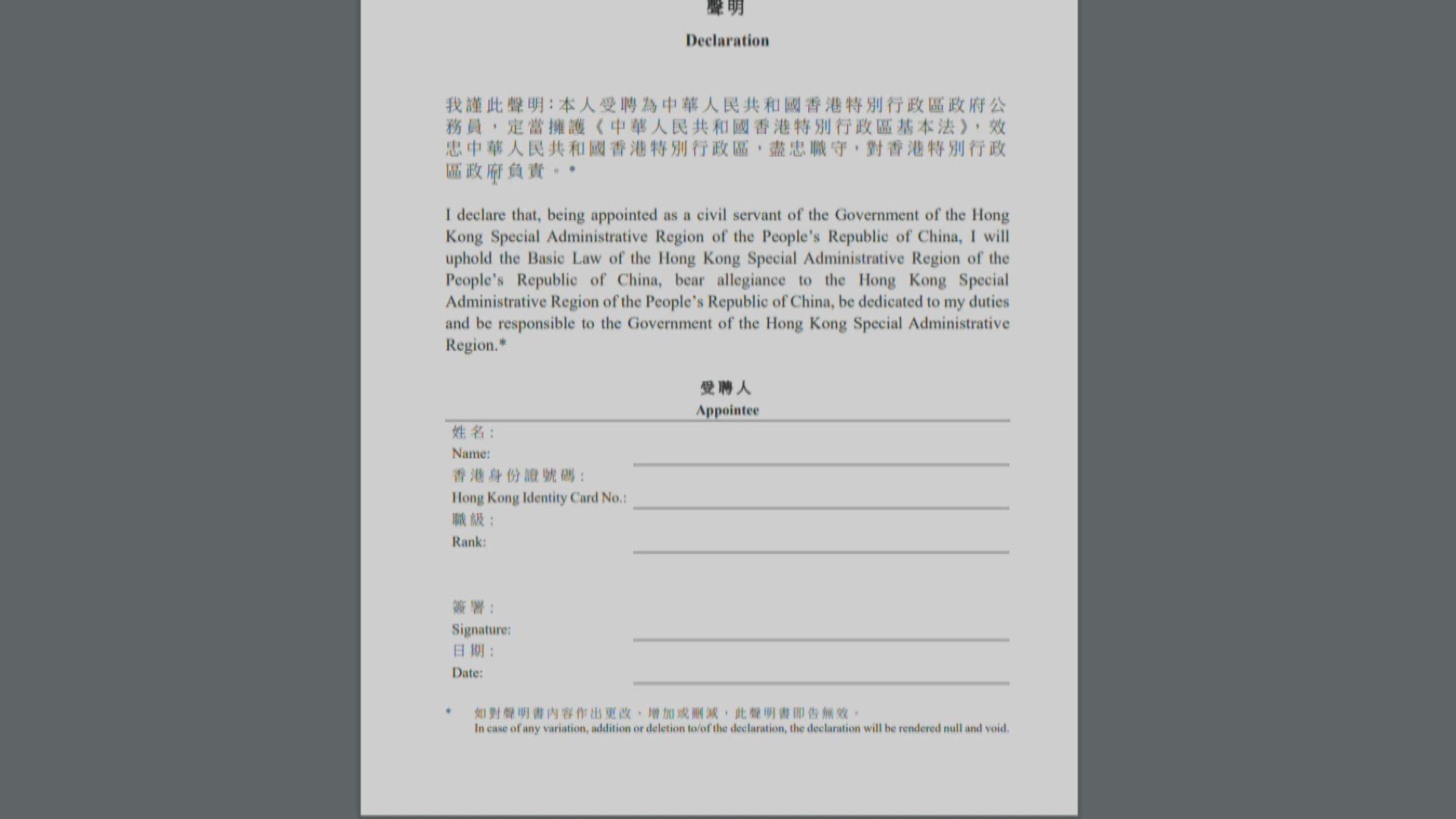 政府發內部通告 七一起入職公務員需簽聲明擁護基本法