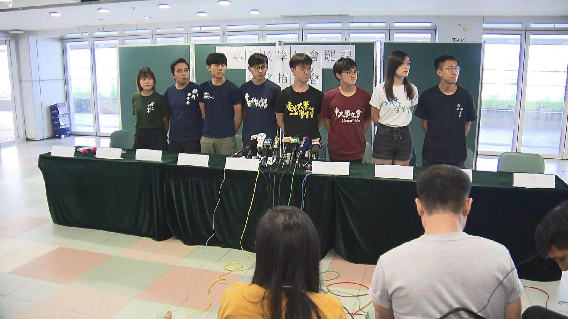 大專學生代表:暫不參與林鄭設立的對話平台