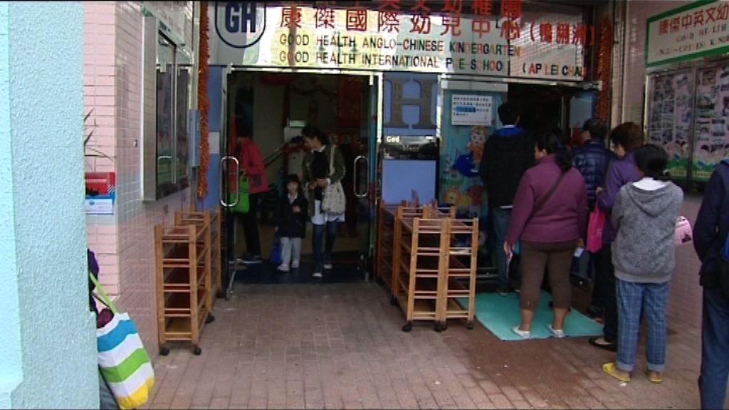 海怡半島康傑幼稚園租約七月屆滿 或要停辦