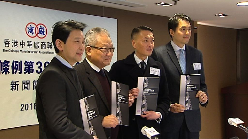 中華廠商會建議修訂稅務條例