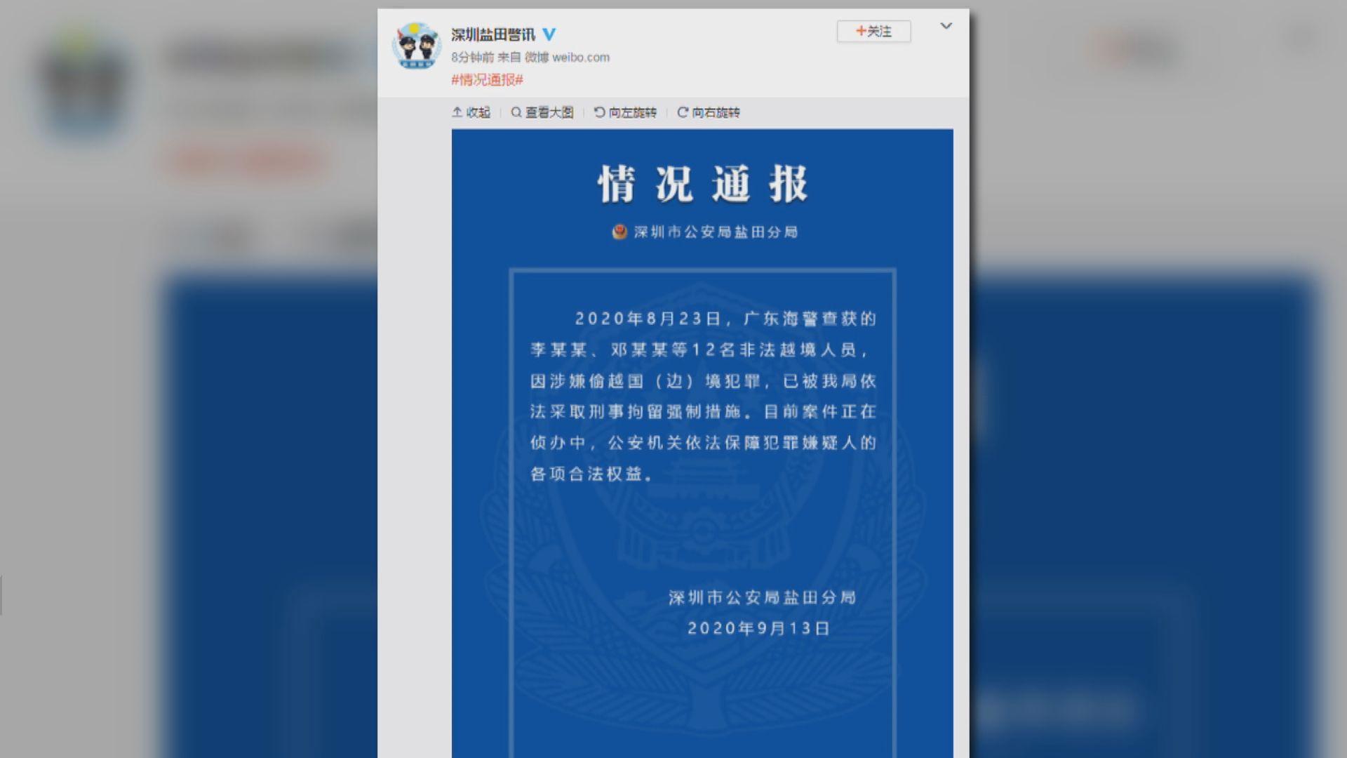 深圳公安公布12港人涉偷越國邊境罪遭扣查