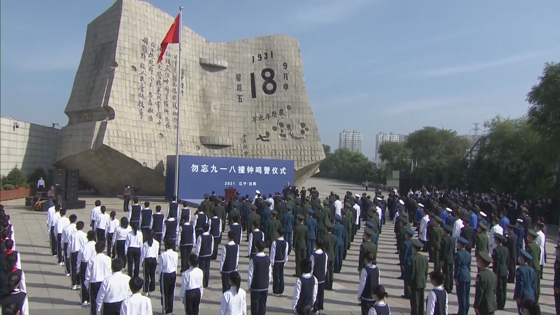 九一八事變90周年 內地多處舉行紀念活動