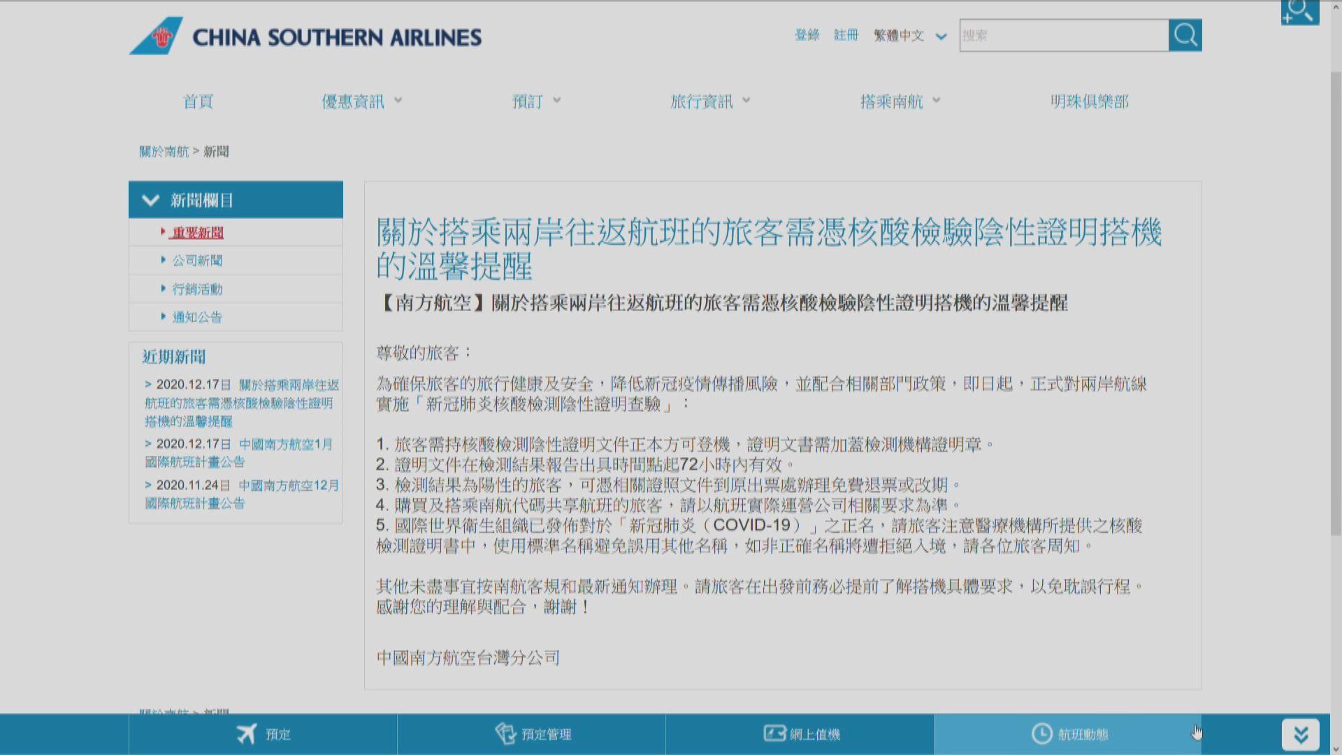 大陸航空公司要求核酸證明用正確名稱「新冠肺炎」