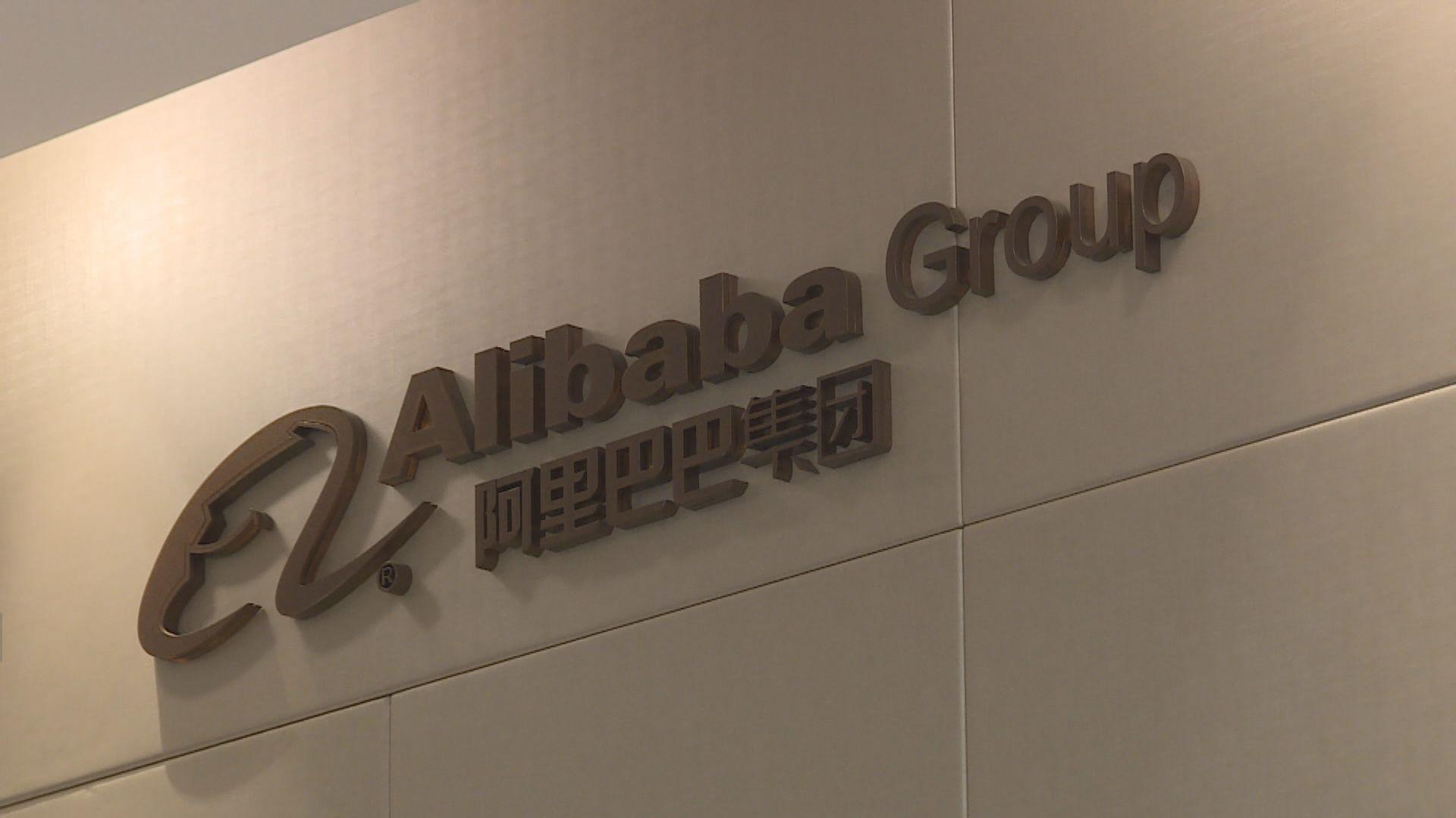阿里巴巴壟斷行為被罰款逾182億元人民幣