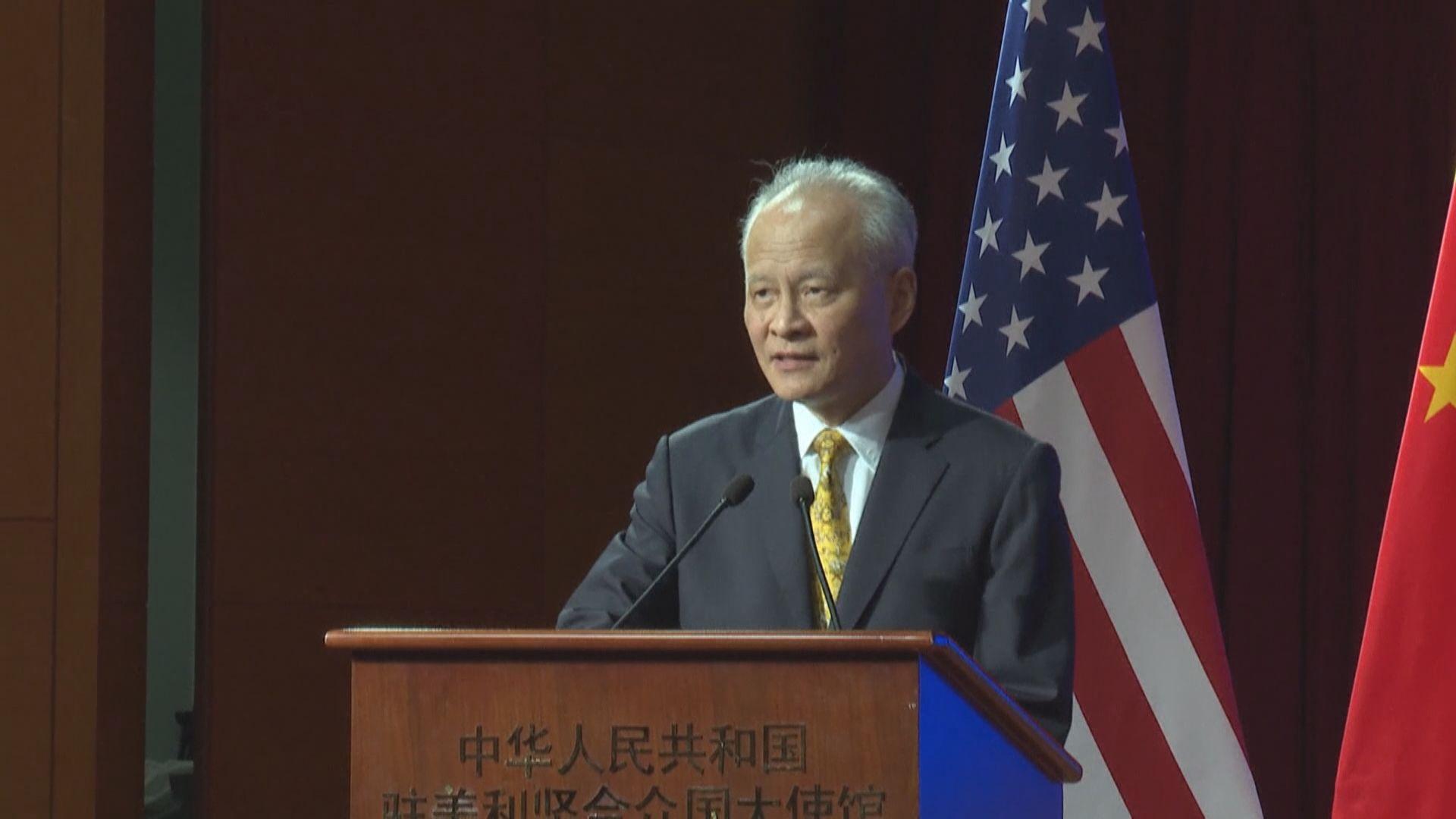 崔天凱:中美關係處十字路口 美國決策者「誤讀」中國發展目標