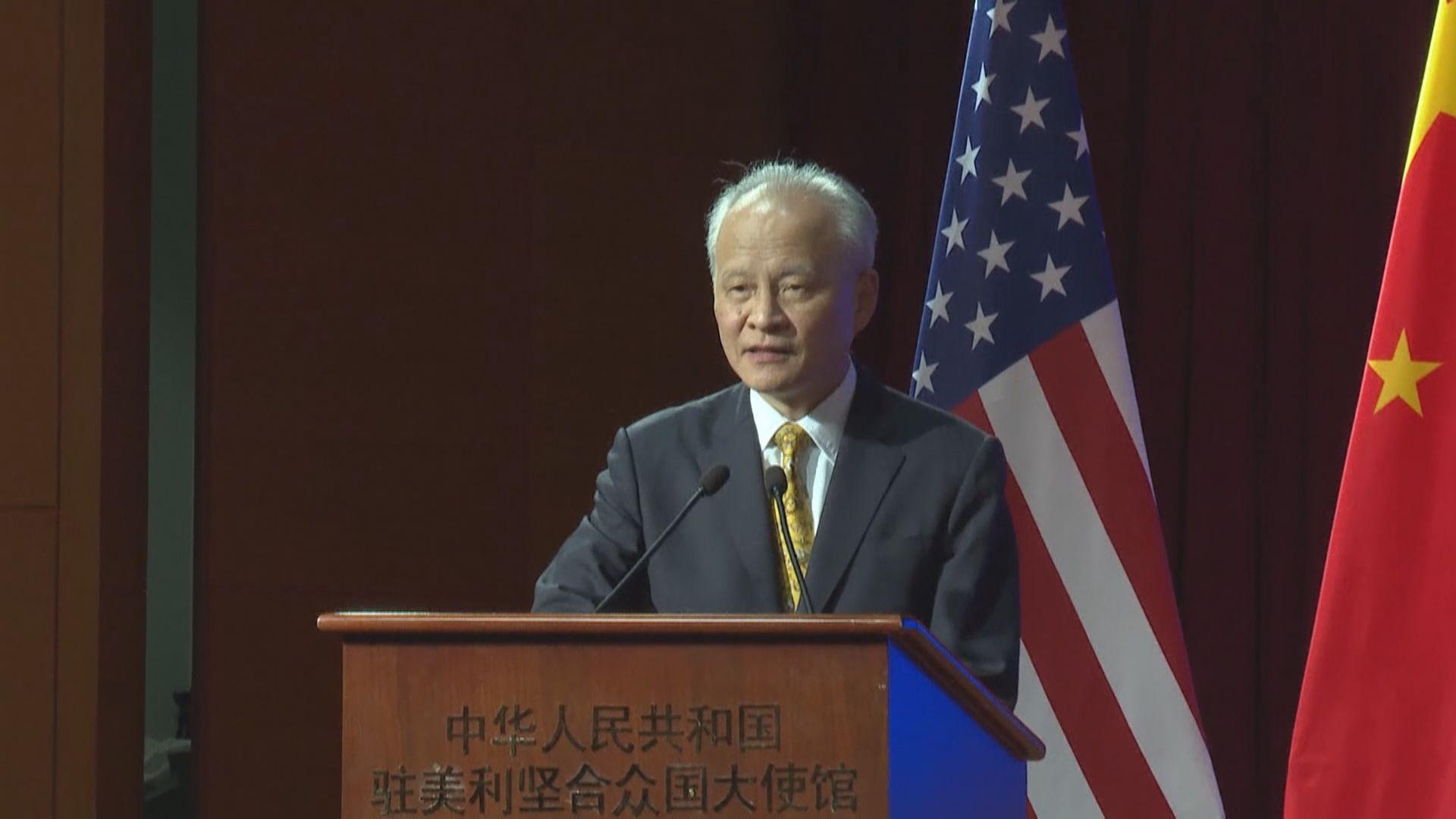 中國駐美大使崔天凱將離任回國 至今未公布繼任人選