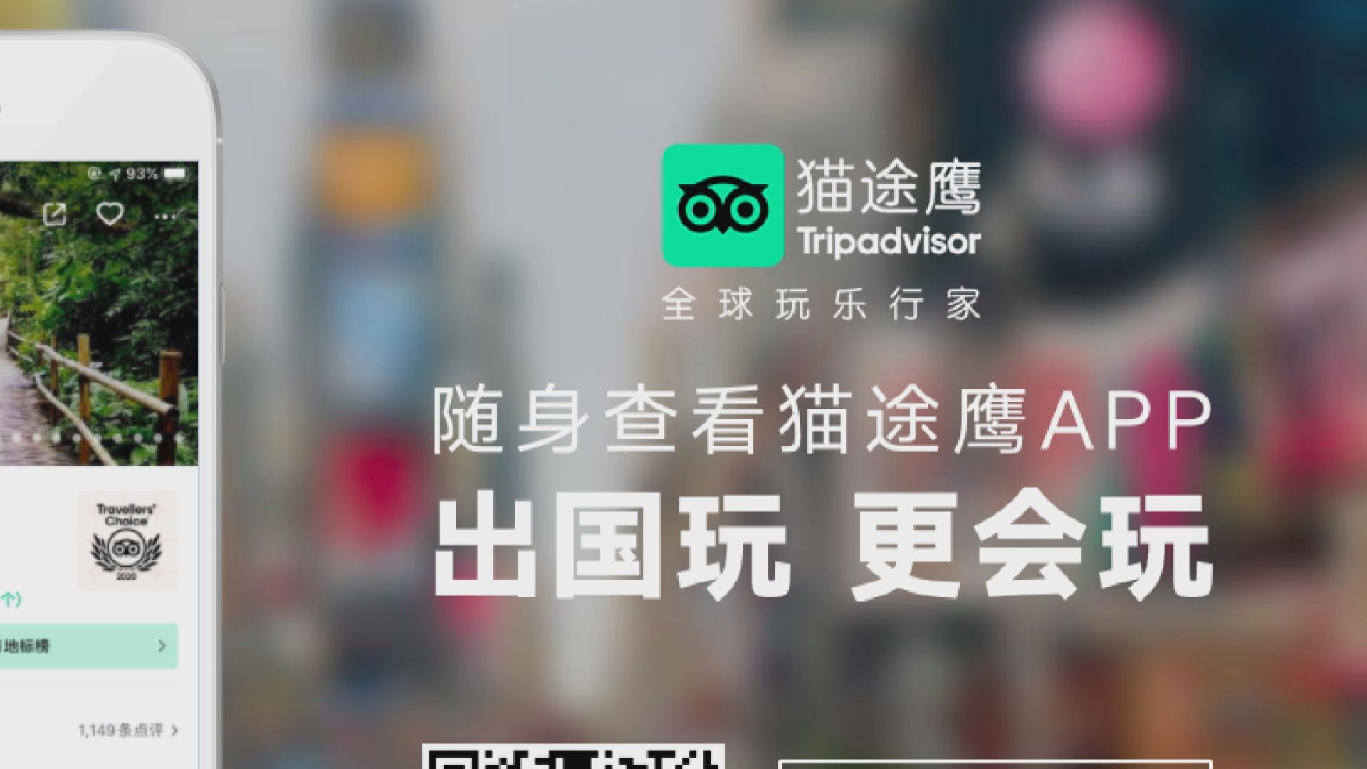 內地網信辦下架Tripadvisor等逾百手機程式