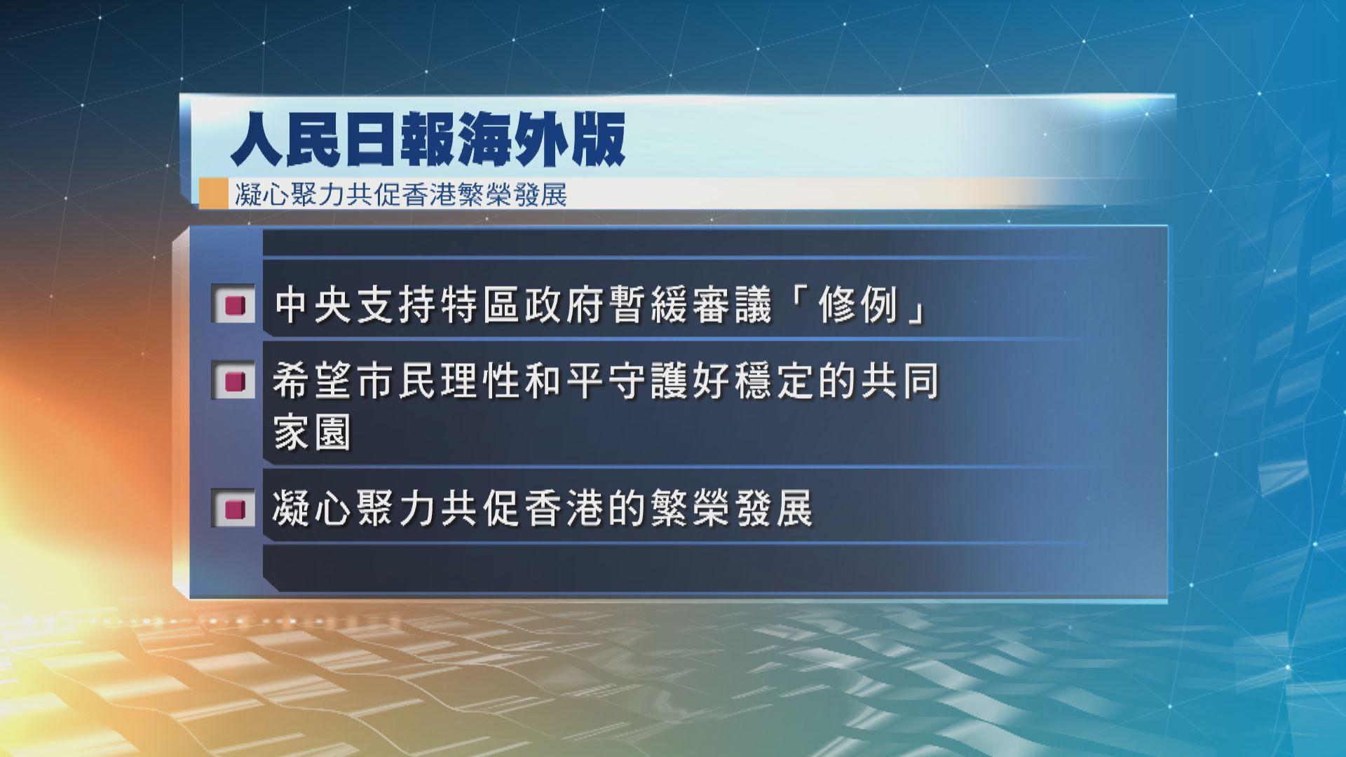 人民日報:冀港人凝心聚力促進香港繁榮發展