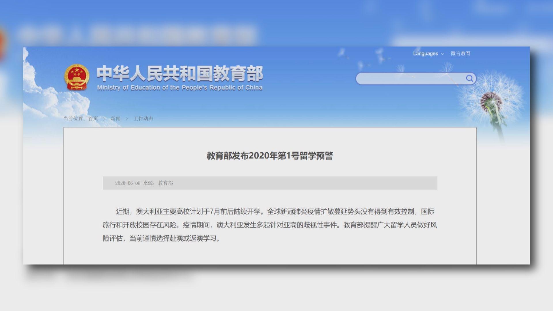 中國對澳洲發出留學預警