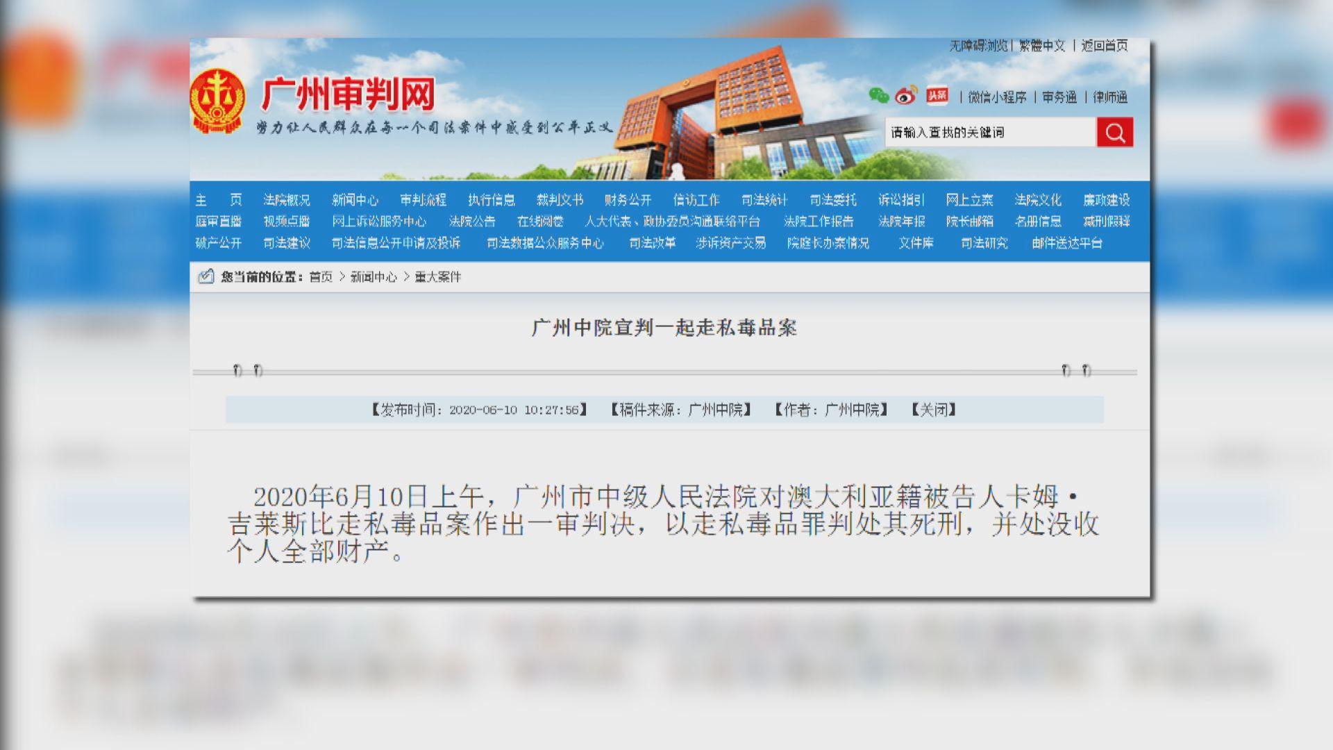 澳洲男子因販毒在廣州被判死刑