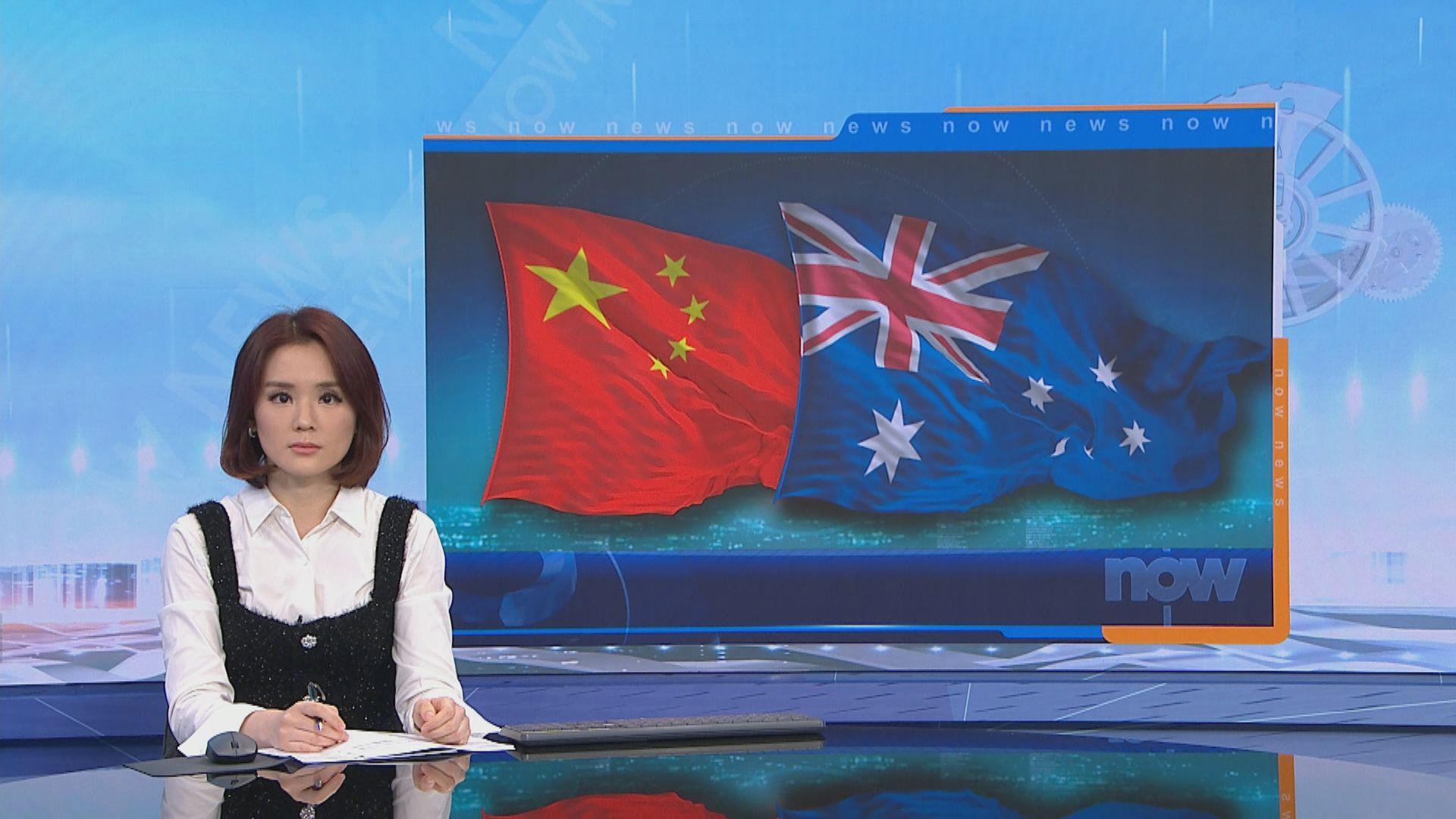 有報道指中國為中澳部長級電話對話重開設條件