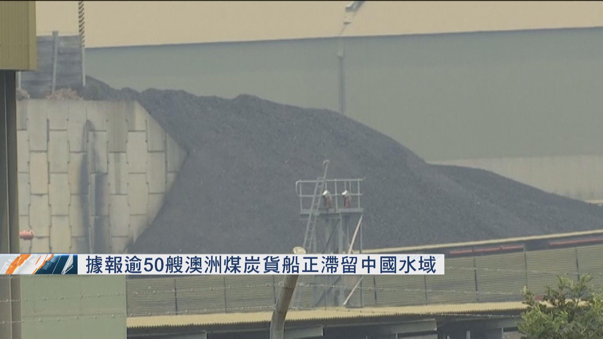 據報逾50艘澳洲煤炭貨船正滯留中國水域