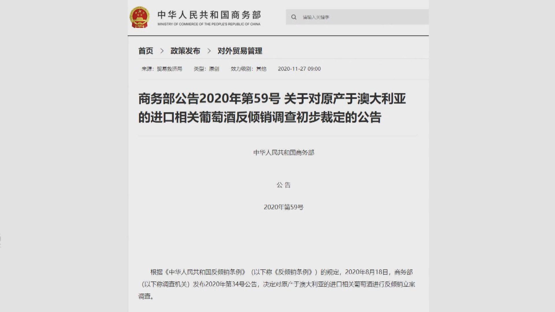 中國明起向澳洲葡萄酒採臨時反傾銷措施