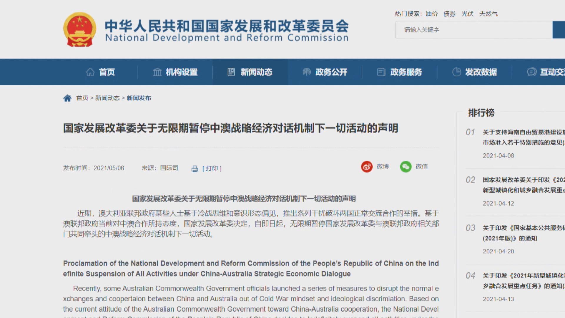 中國無限期暫停中澳戰略經濟對話機制活動