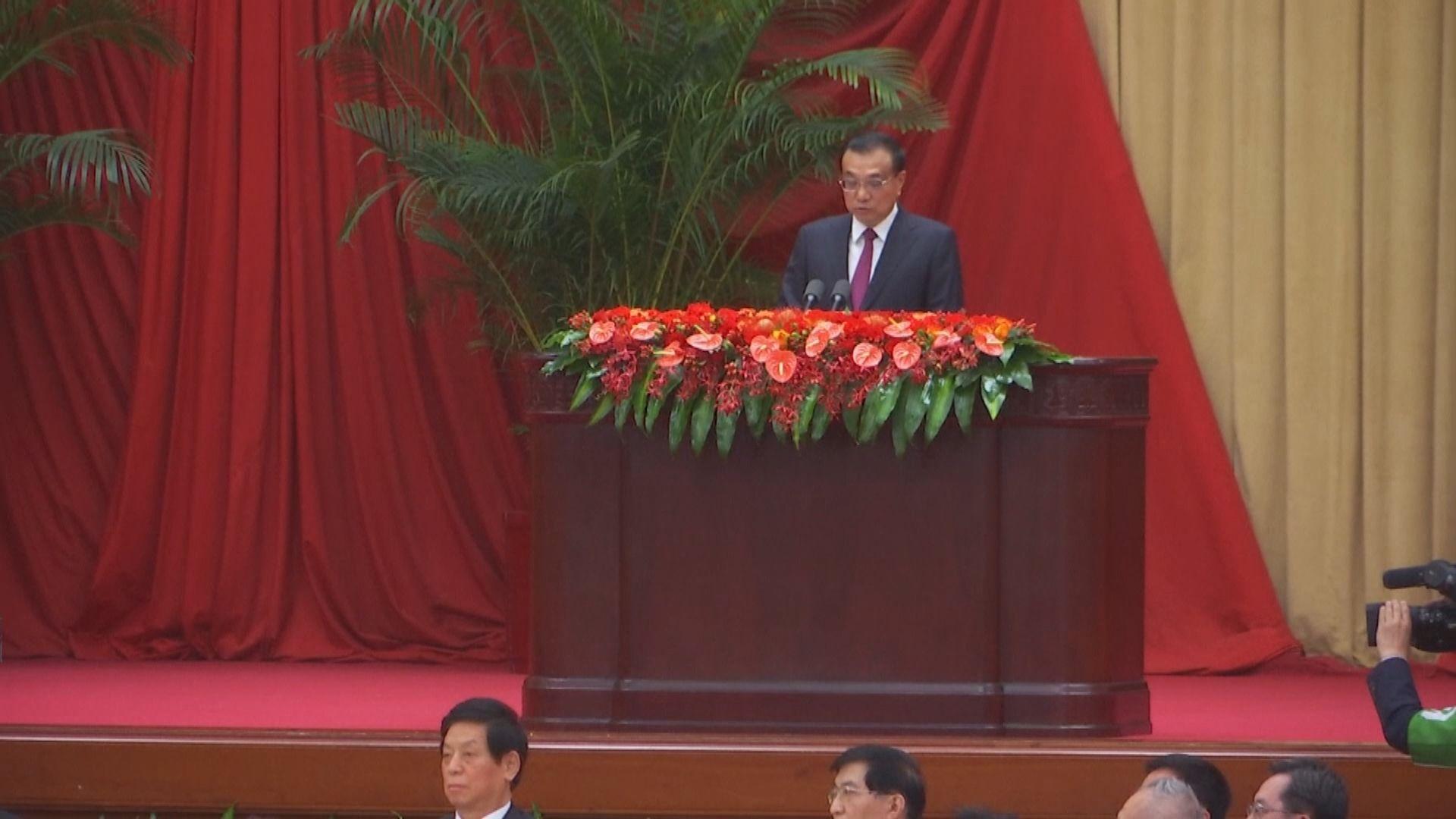 李克強:將繼續堅定不移全面準確貫徹一國兩制