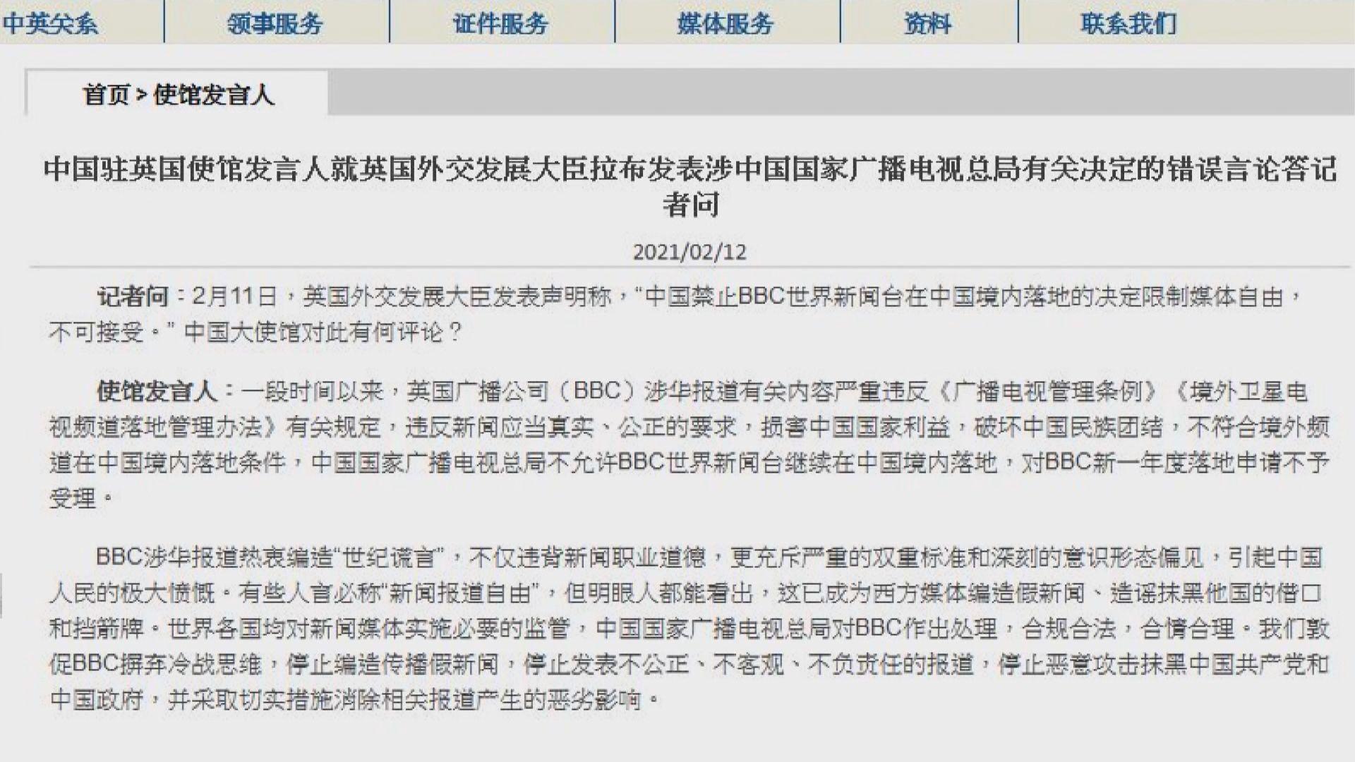 中國駐英使館:禁BBC世界新聞台內地播放合情合法