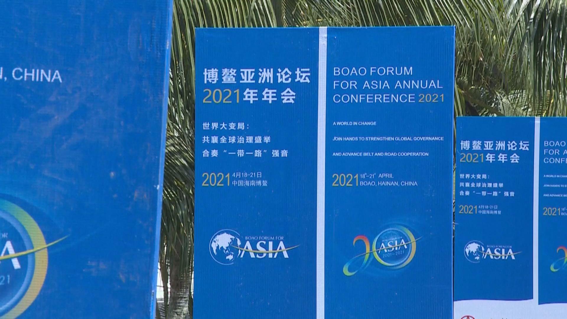 博鰲亞洲論壇年會舉行 國家領導人將出席開幕式