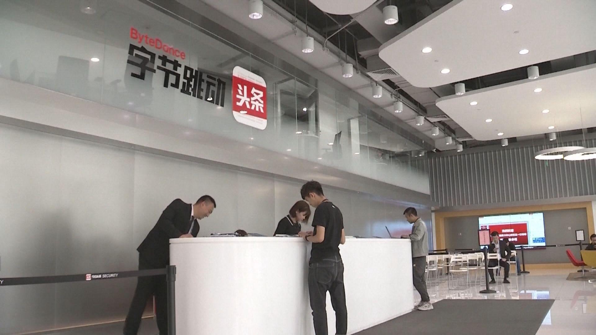 據報中國政府持有北京字節跳動股權 有權委任一名董事