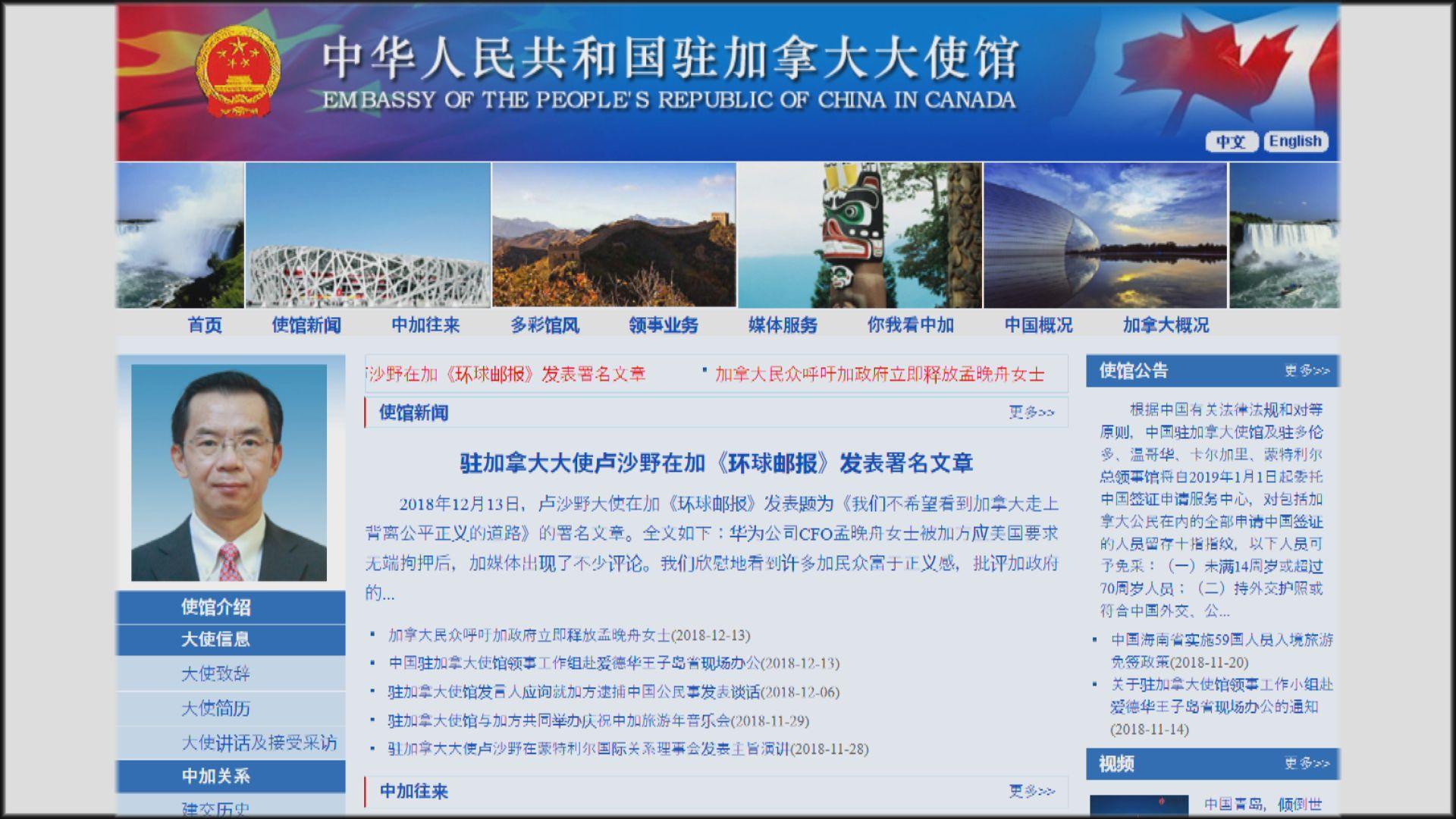 中國駐加大使批孟晚舟事件是美國有預謀政治追殺