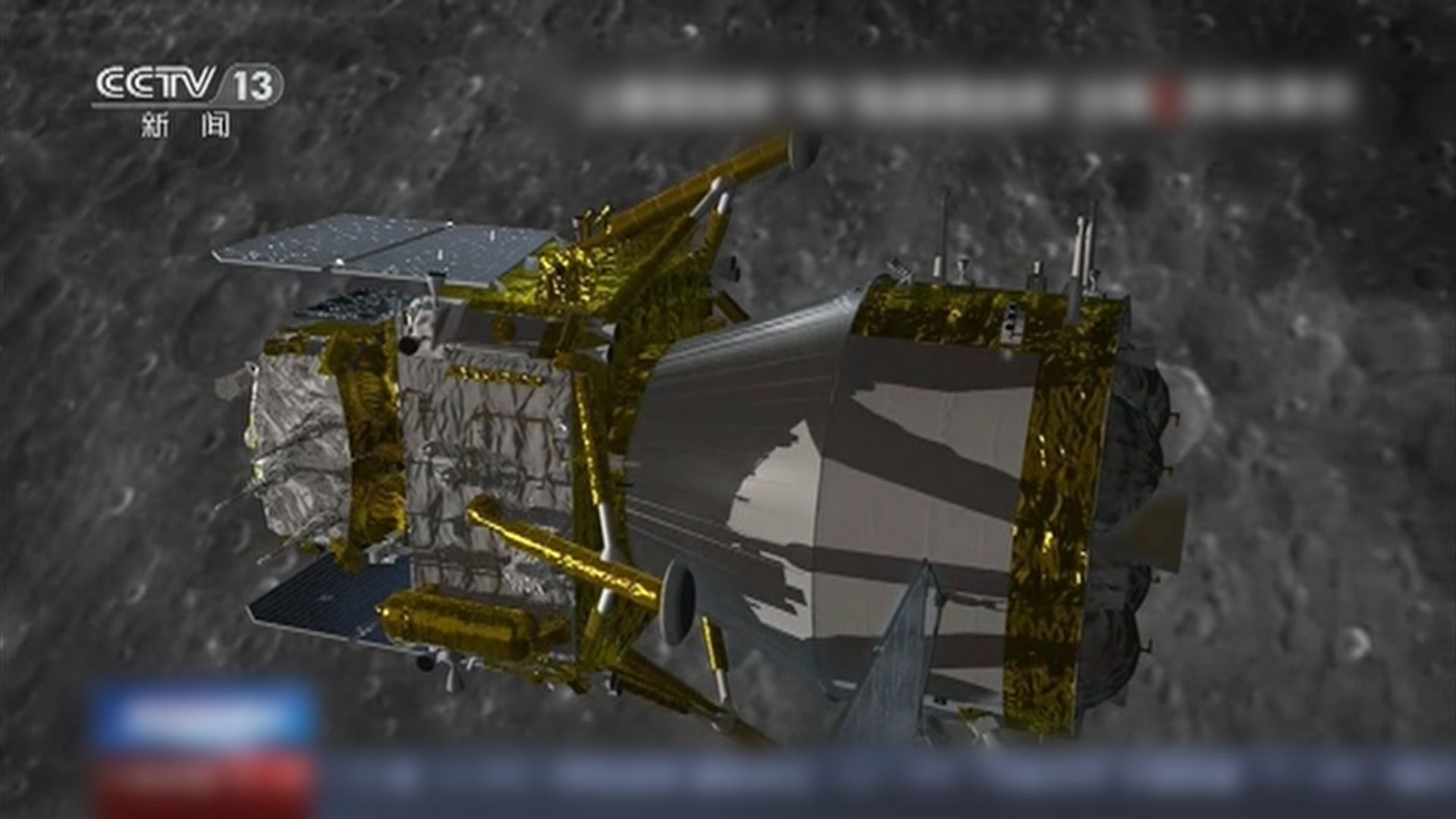 嫦娥五號組合體順利分離 擇機登陸月球