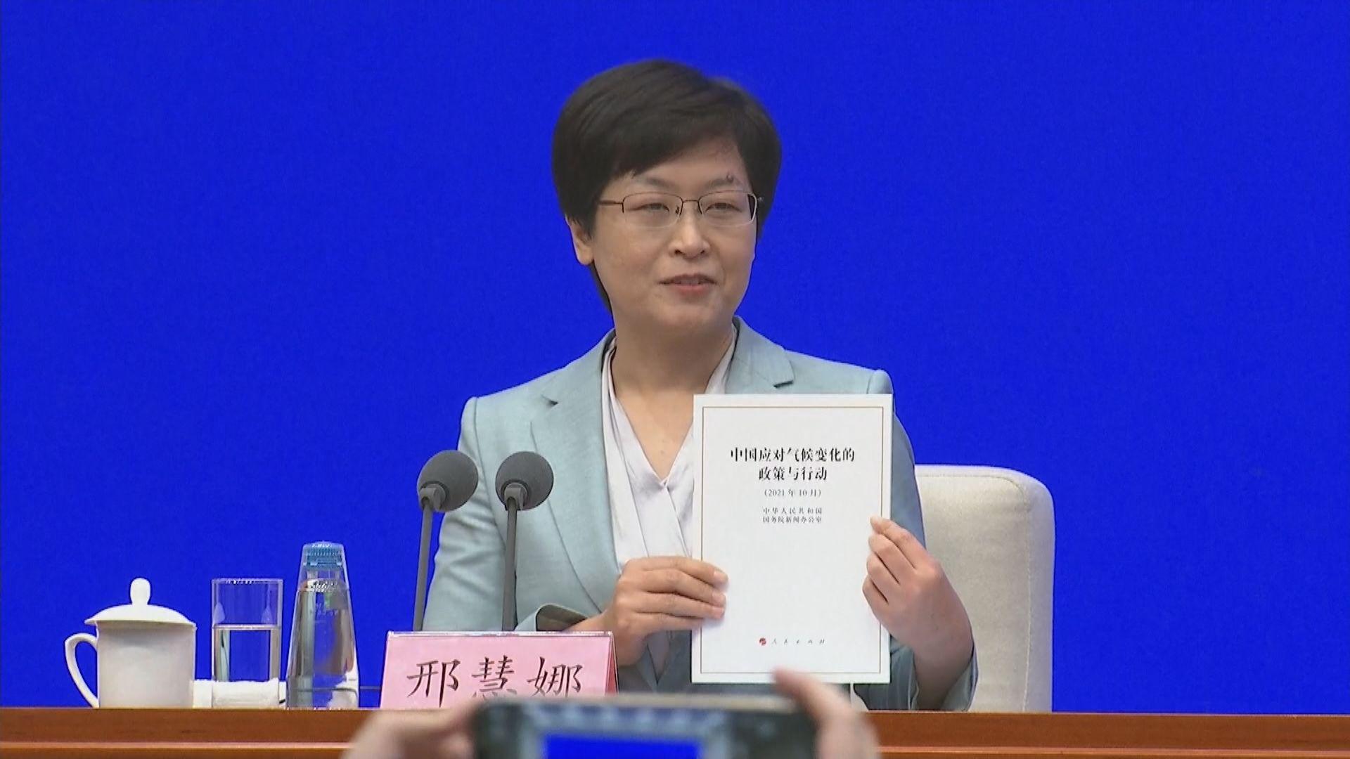 中方冀聯合國氣候變化峰會落實目標 避免空喊口號