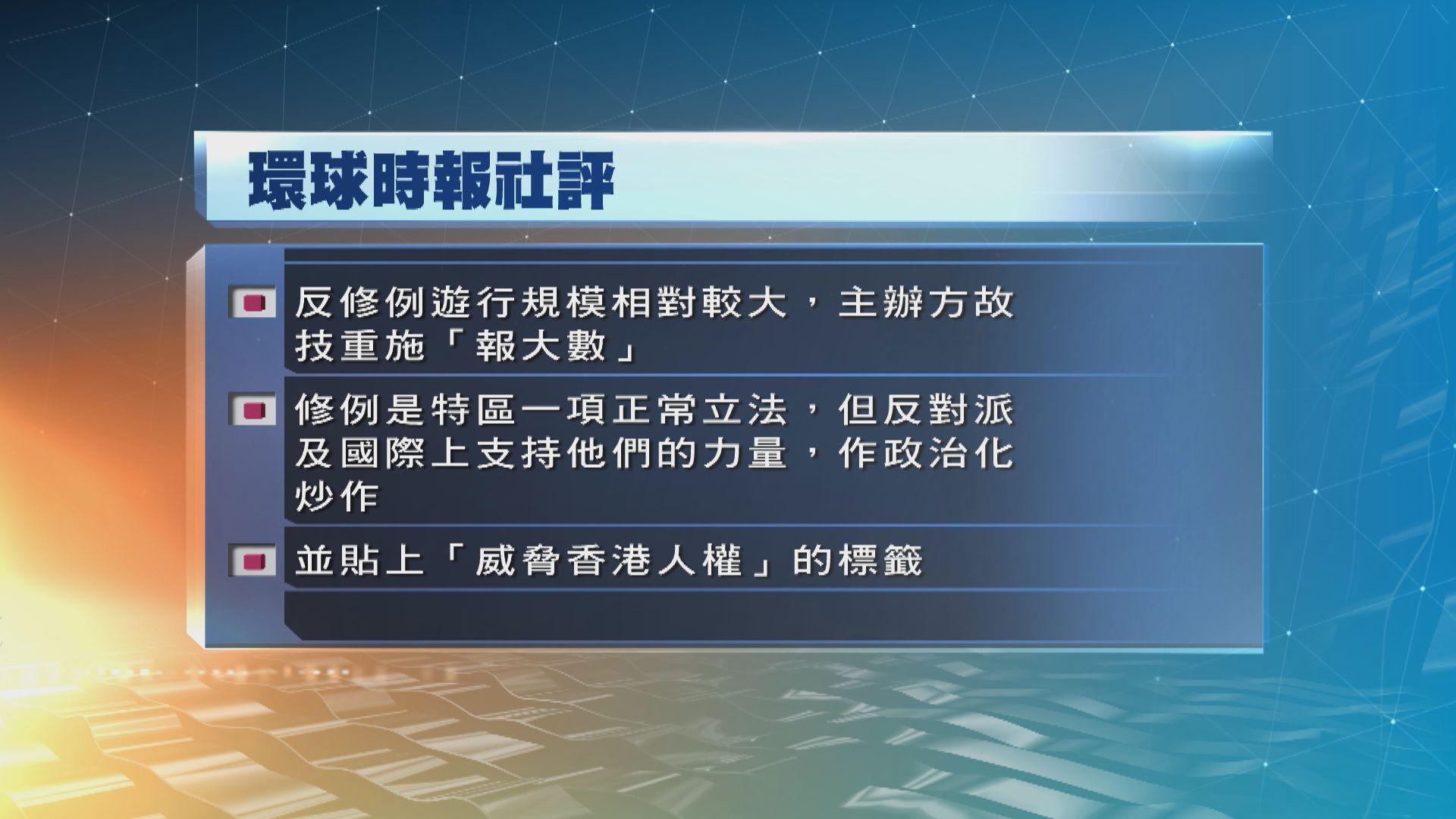 【反修例遊行】環時社評:主辦單位疑「報大數」