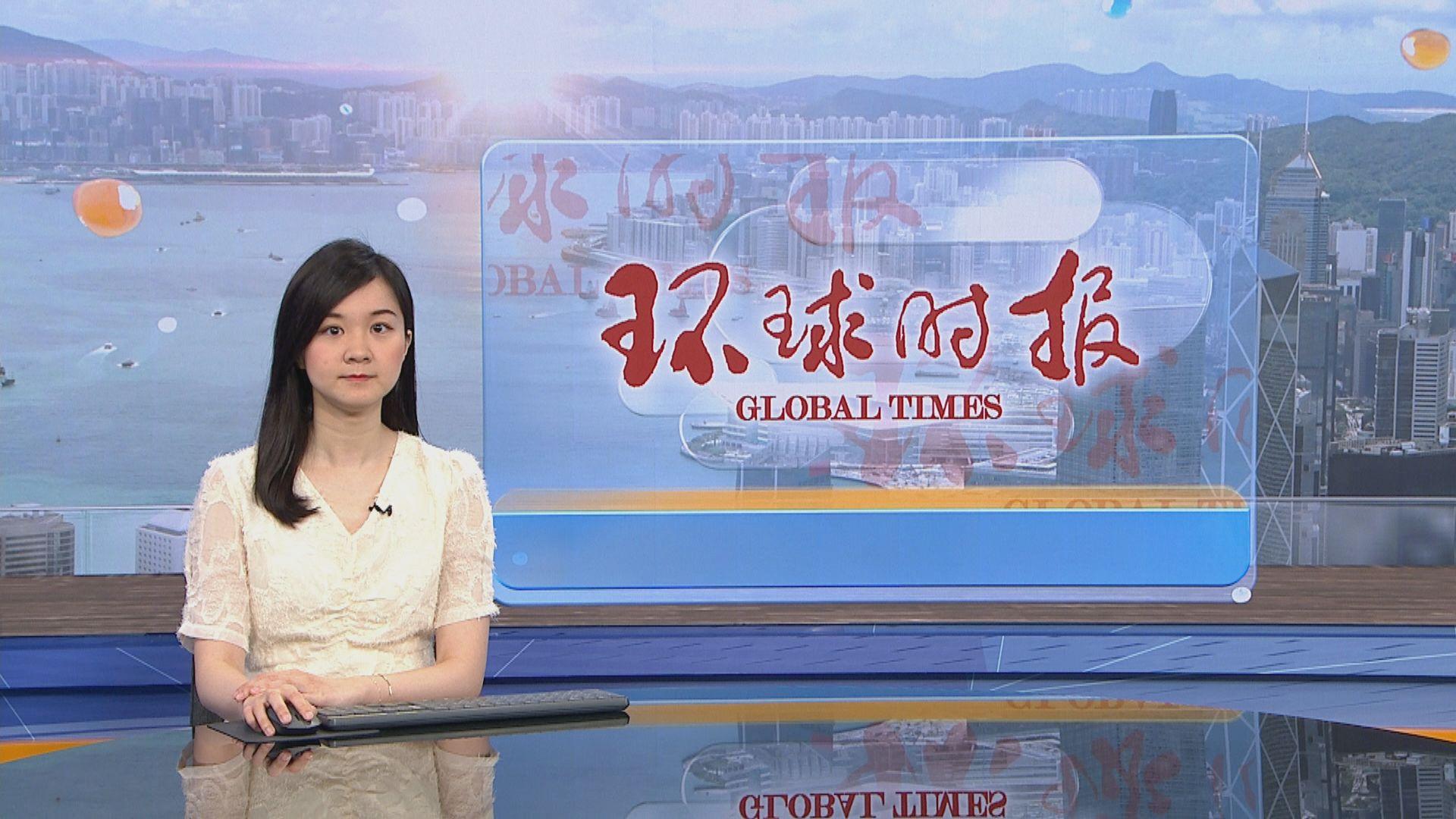 環球時報:中美「香港戰役」已經打響