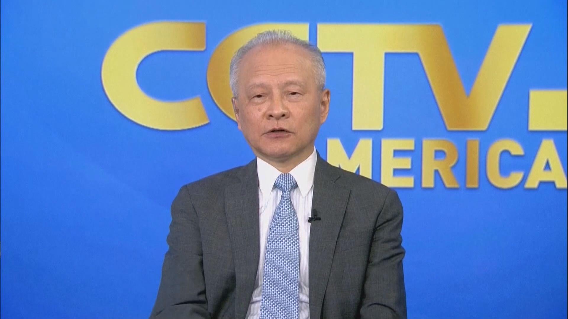 崔天凱:香港長期不設防致外部勢力搗亂