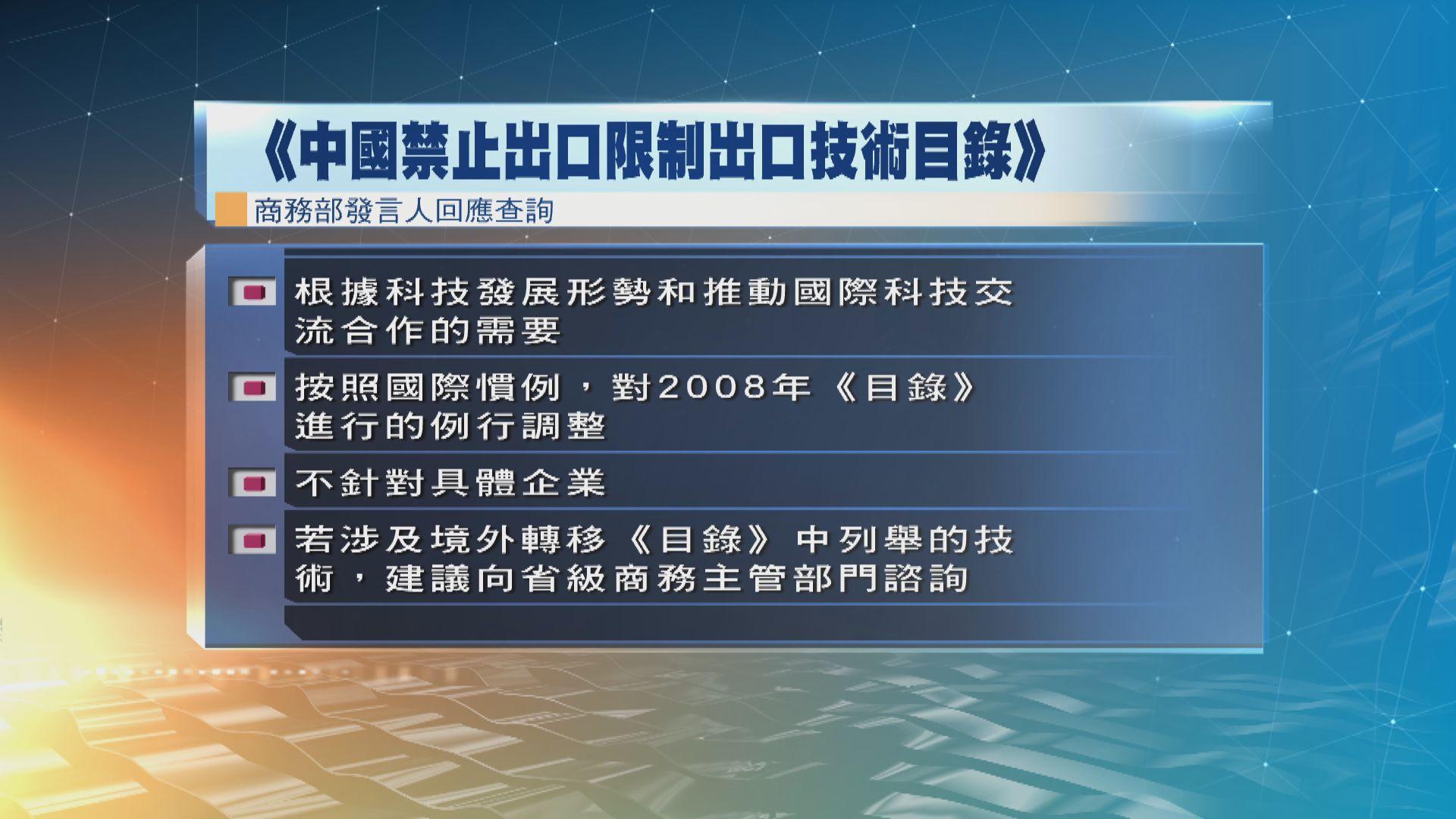商務部否認更新技術出口管制規定針對TikTok交易