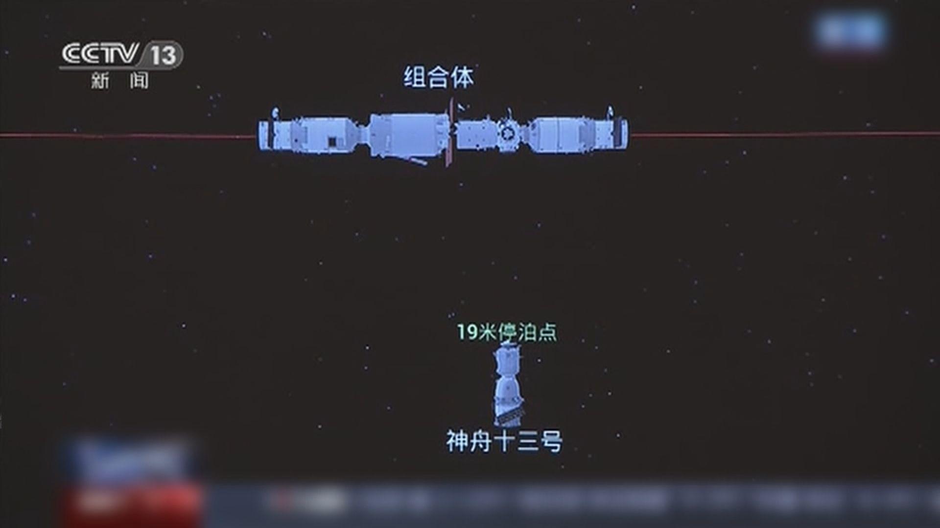 神舟十三號與空間站組合體完成徑向交會對接