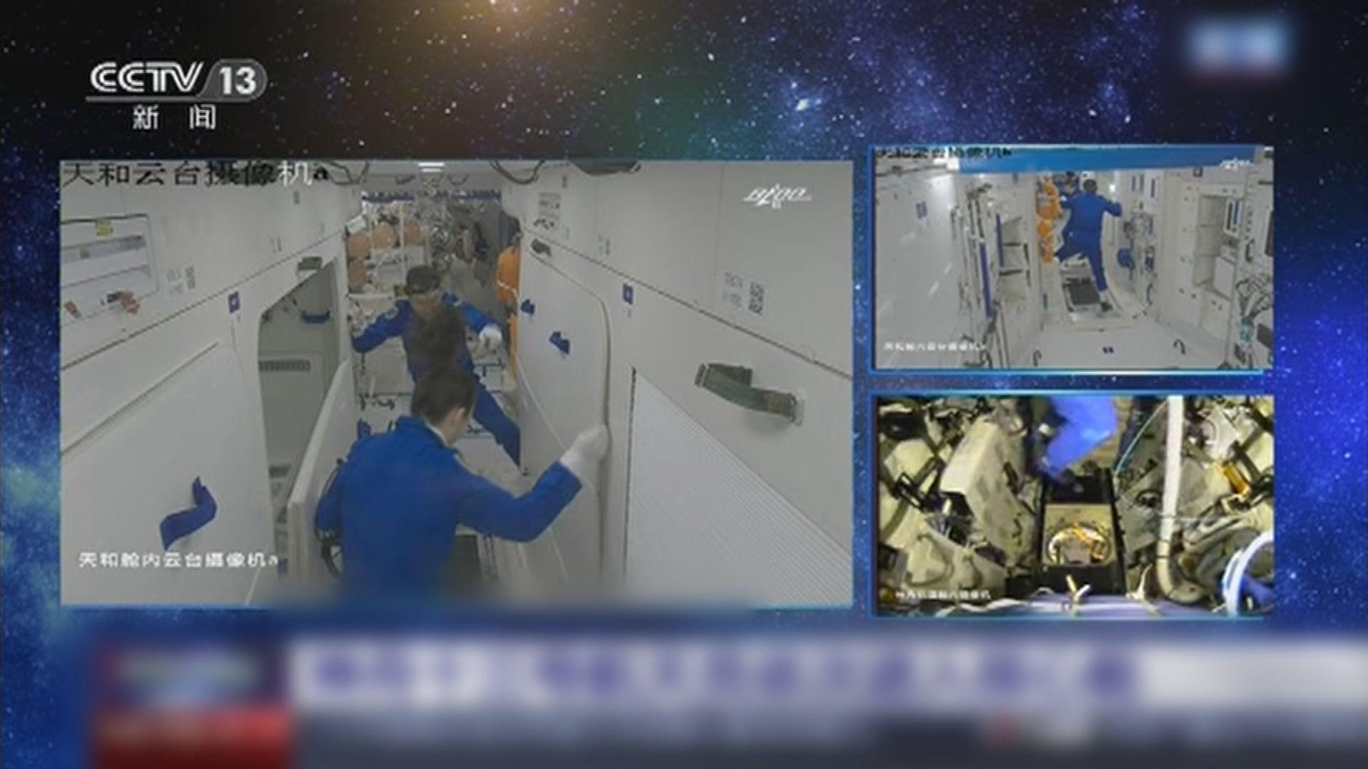 神舟十三號三名太空人順利進入天和核心艙