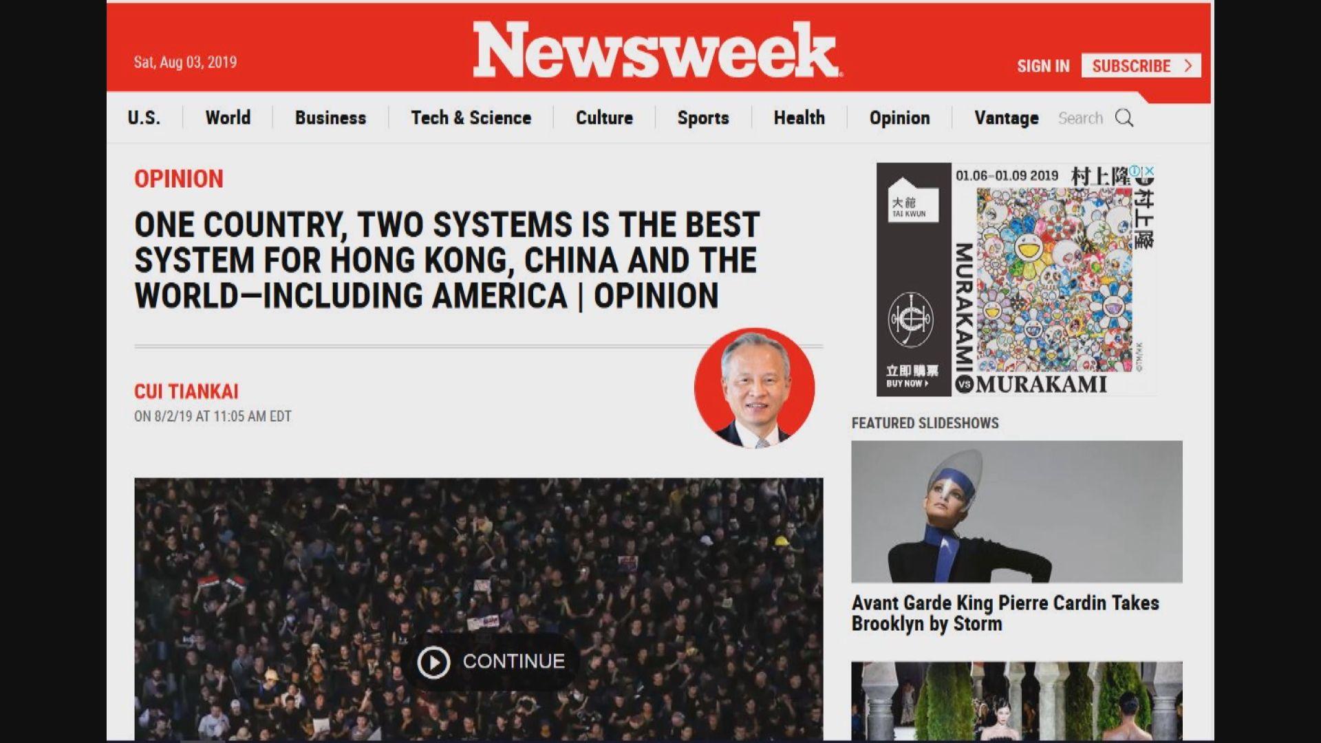 中國駐美大使:有人欲將香港變攻擊內地橋頭堡