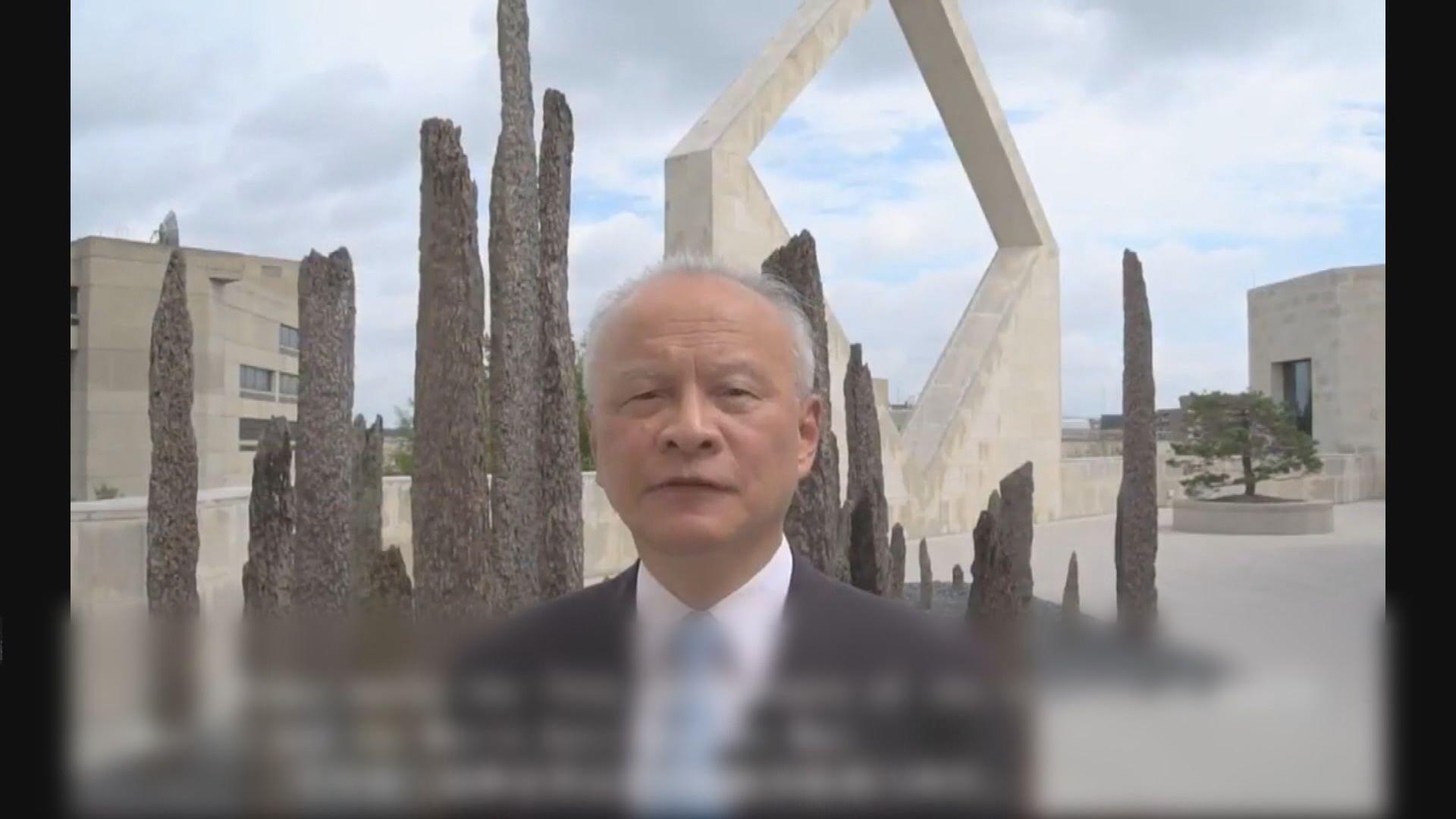 崔天凱:中美應重拾二戰合作精神
