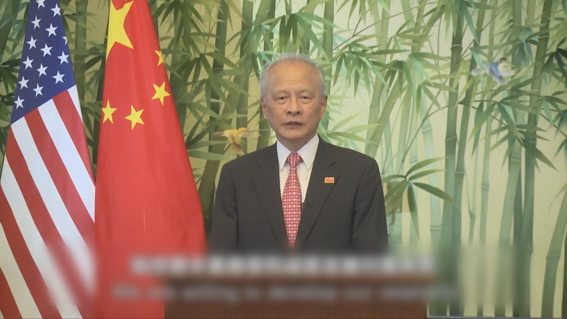 崔天凱:中方推動中美關係健康穩定發展初心從未改變