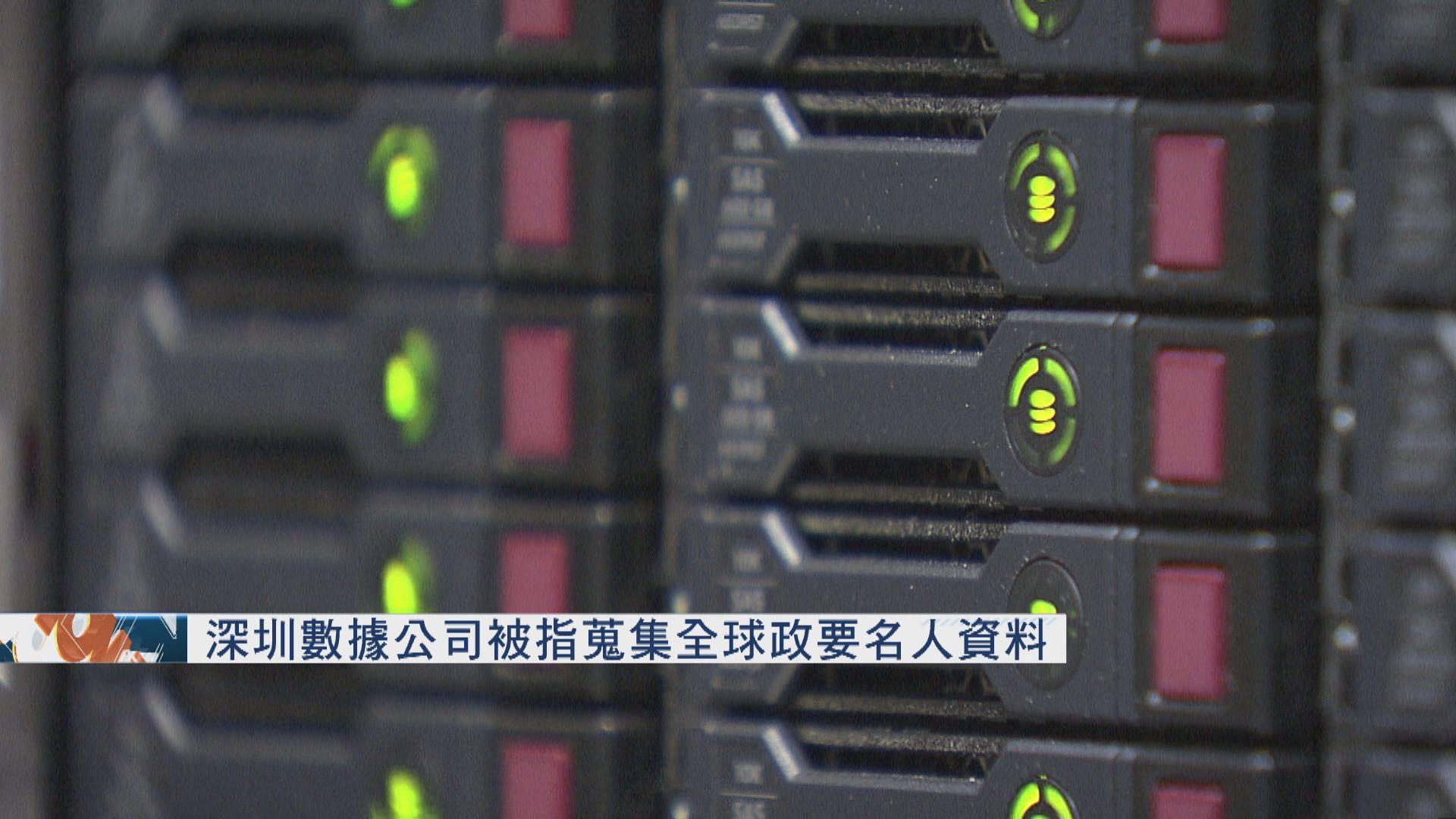 深圳數據公司被指蒐集全球政要名人資料