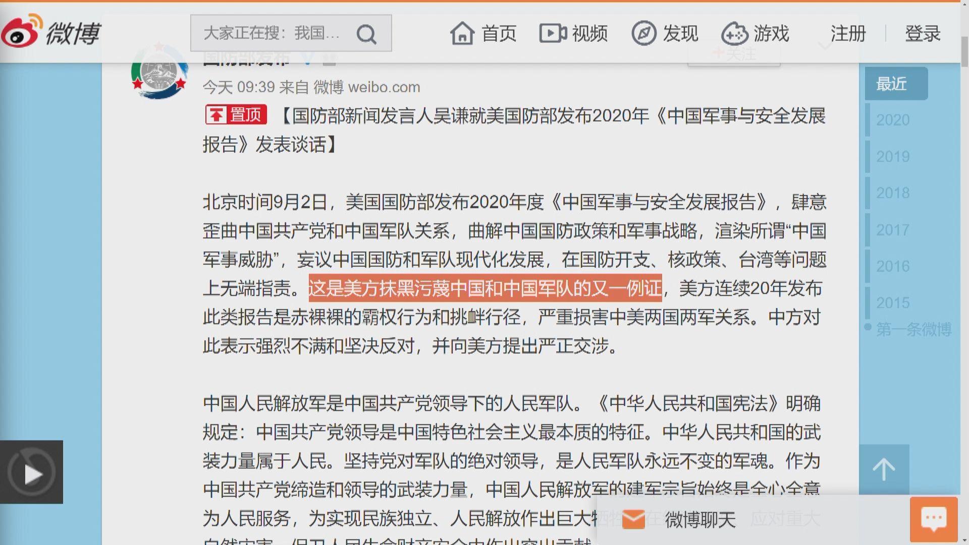 國防部批美方發表中國軍力報告屬抹黑污衊