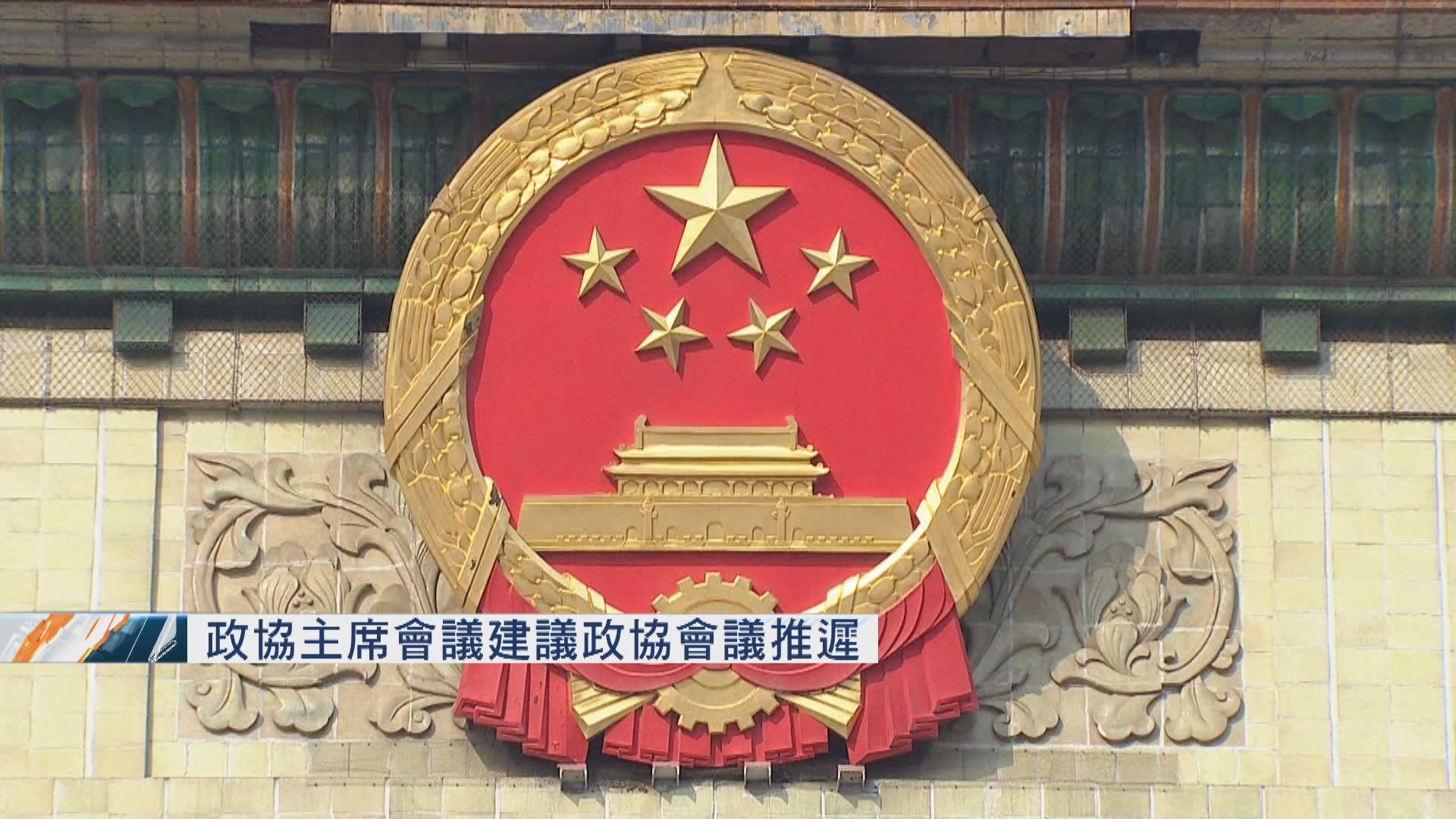 政協主席會議建議推遲全國政協會議