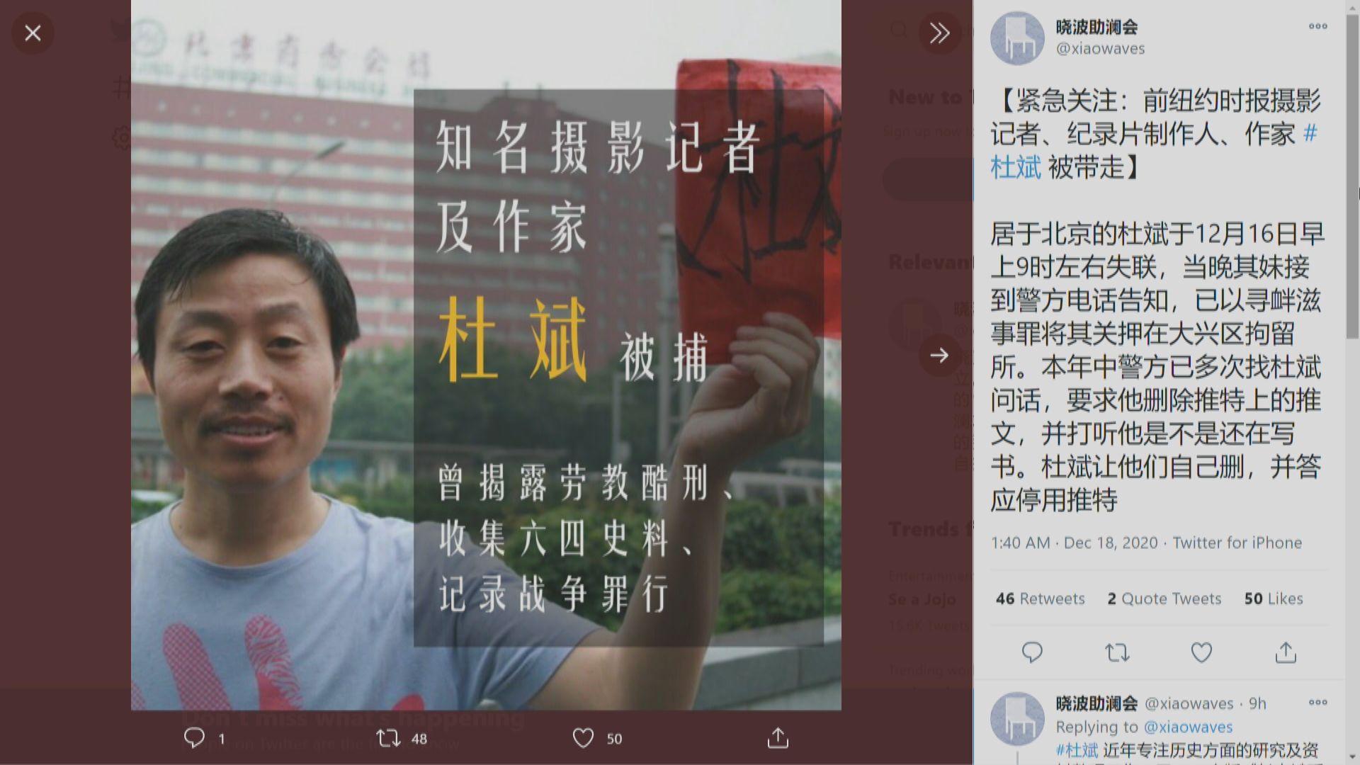內地作家杜斌被拘留 家人指涉尋釁滋事罪