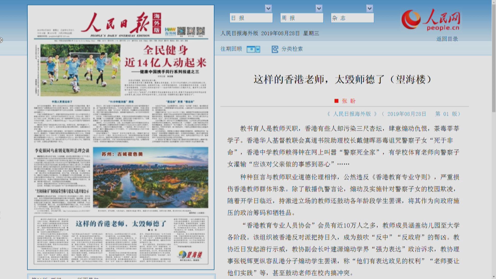 人民日報海外版評論點名教協縱容罷課主張