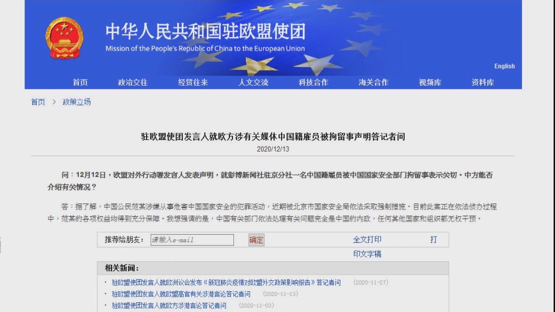 中國駐歐盟使團:彭博社女僱員被捕屬中國內政