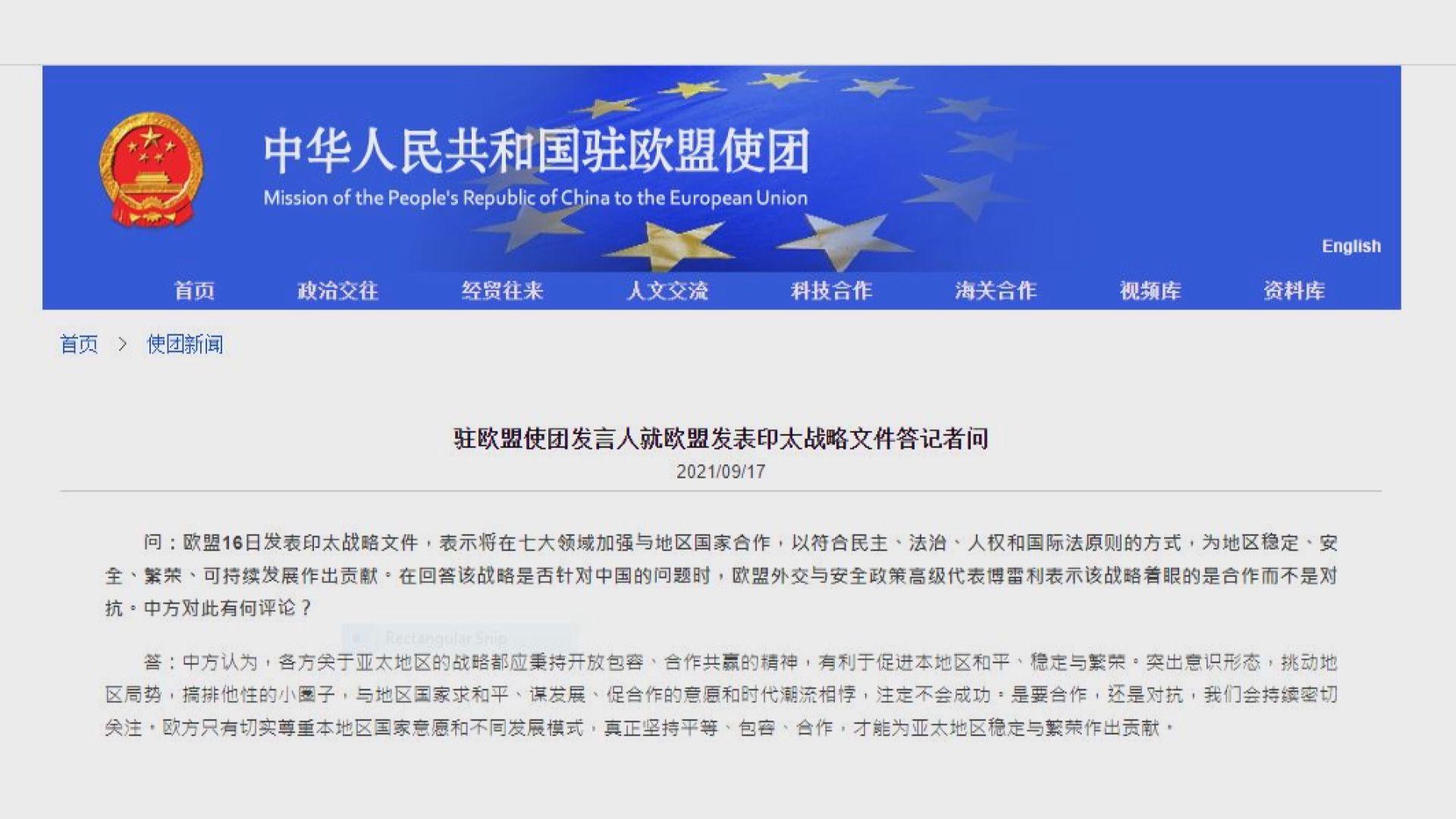 中方回應歐盟印太戰略強調搞排他小圈子注定不會成功