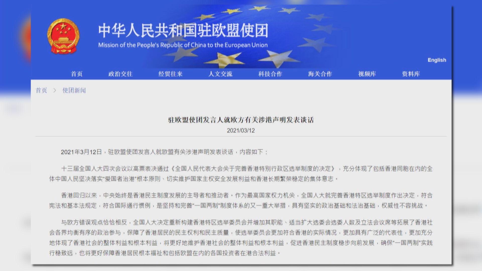 中方反駁歐盟涉港聲明 指全國人大決定權威性不容挑戰