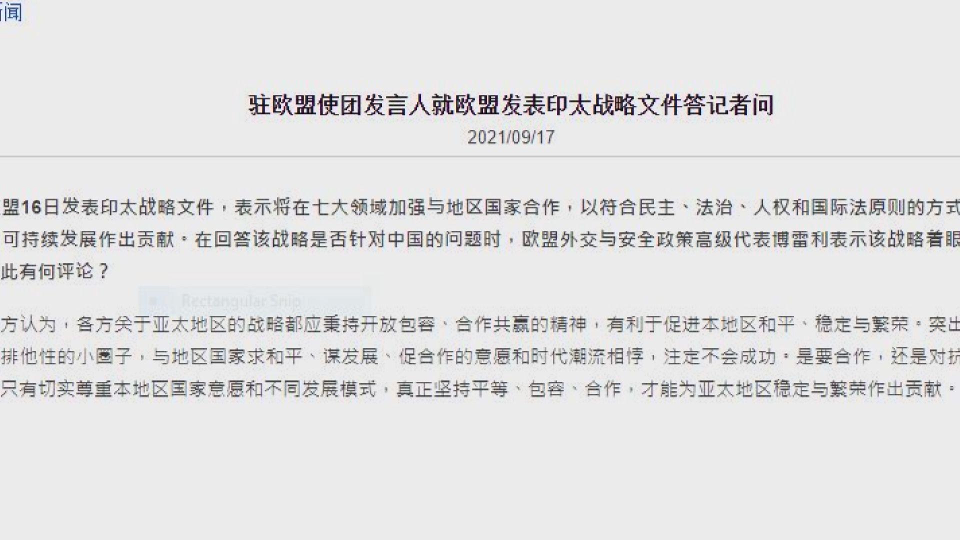 中方回應歐盟印太戰略 表示會密切關注