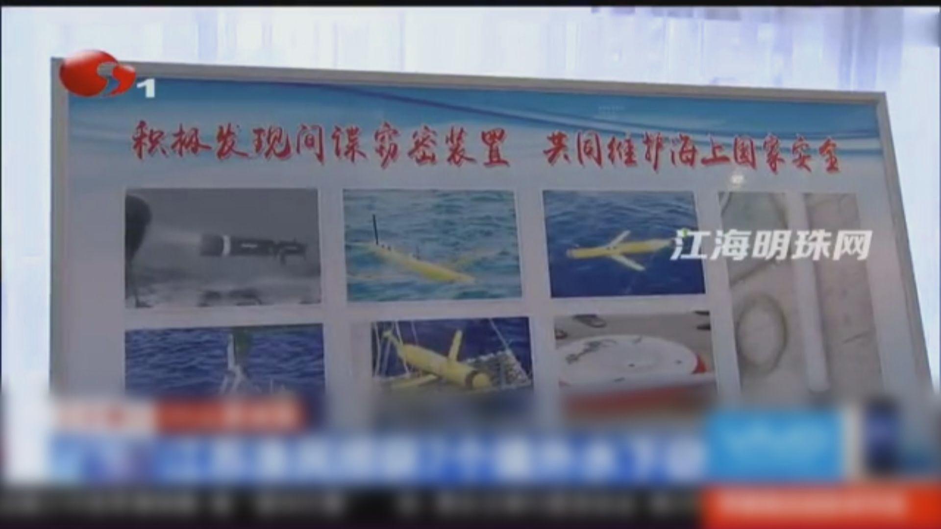 江蘇漁民撈獲多個外國水下間諜裝置 獲國家獎勵