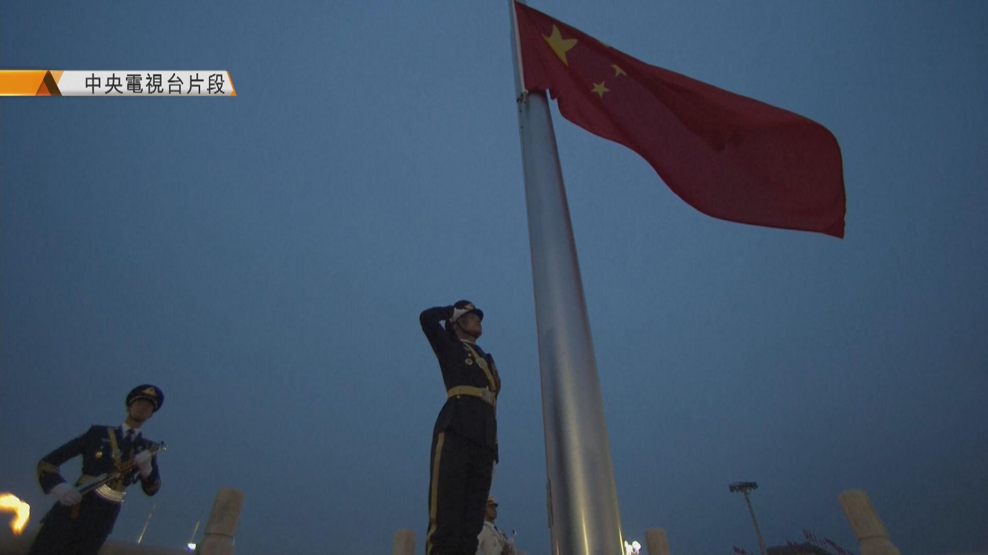 國慶71周年北京天安門舉行升旗儀式