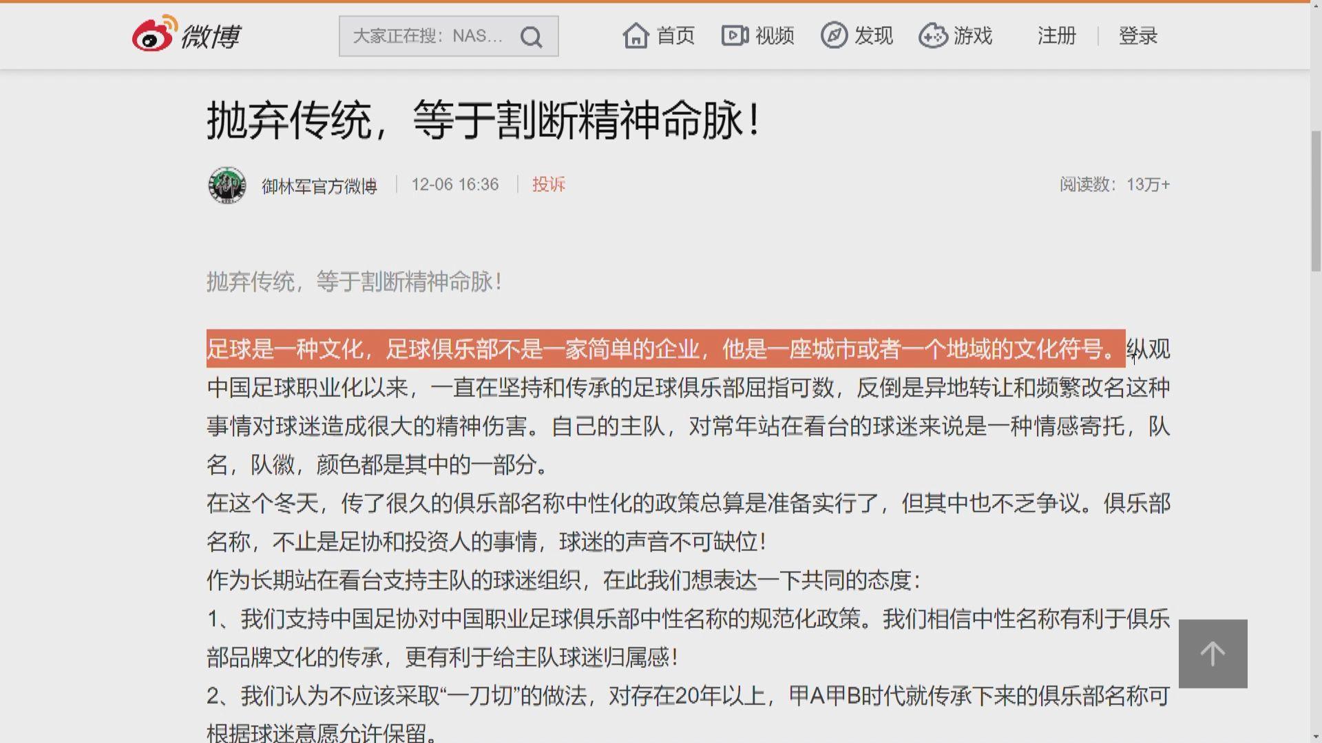 中超明年落實隊名中性化政策 球迷批損害足球文化傳承