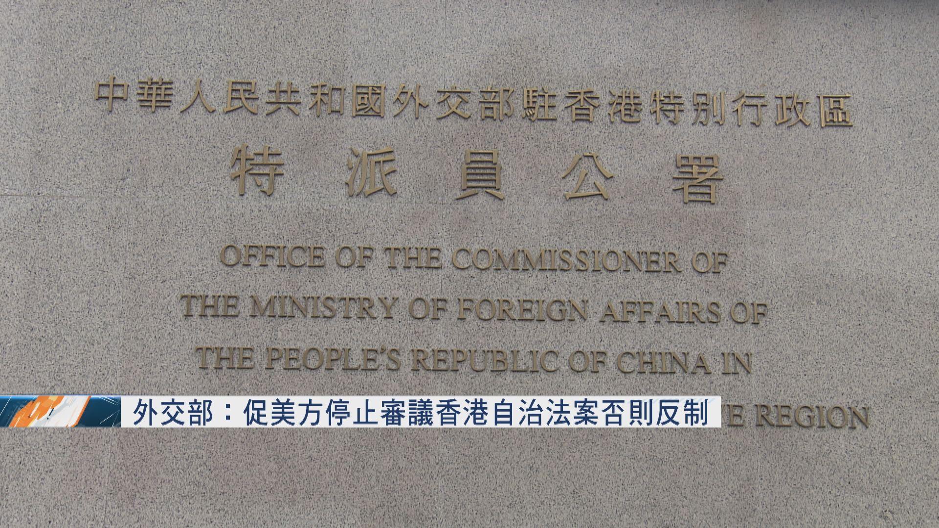 外交部促美方停止審議香港自治法案 否則採取反制措施