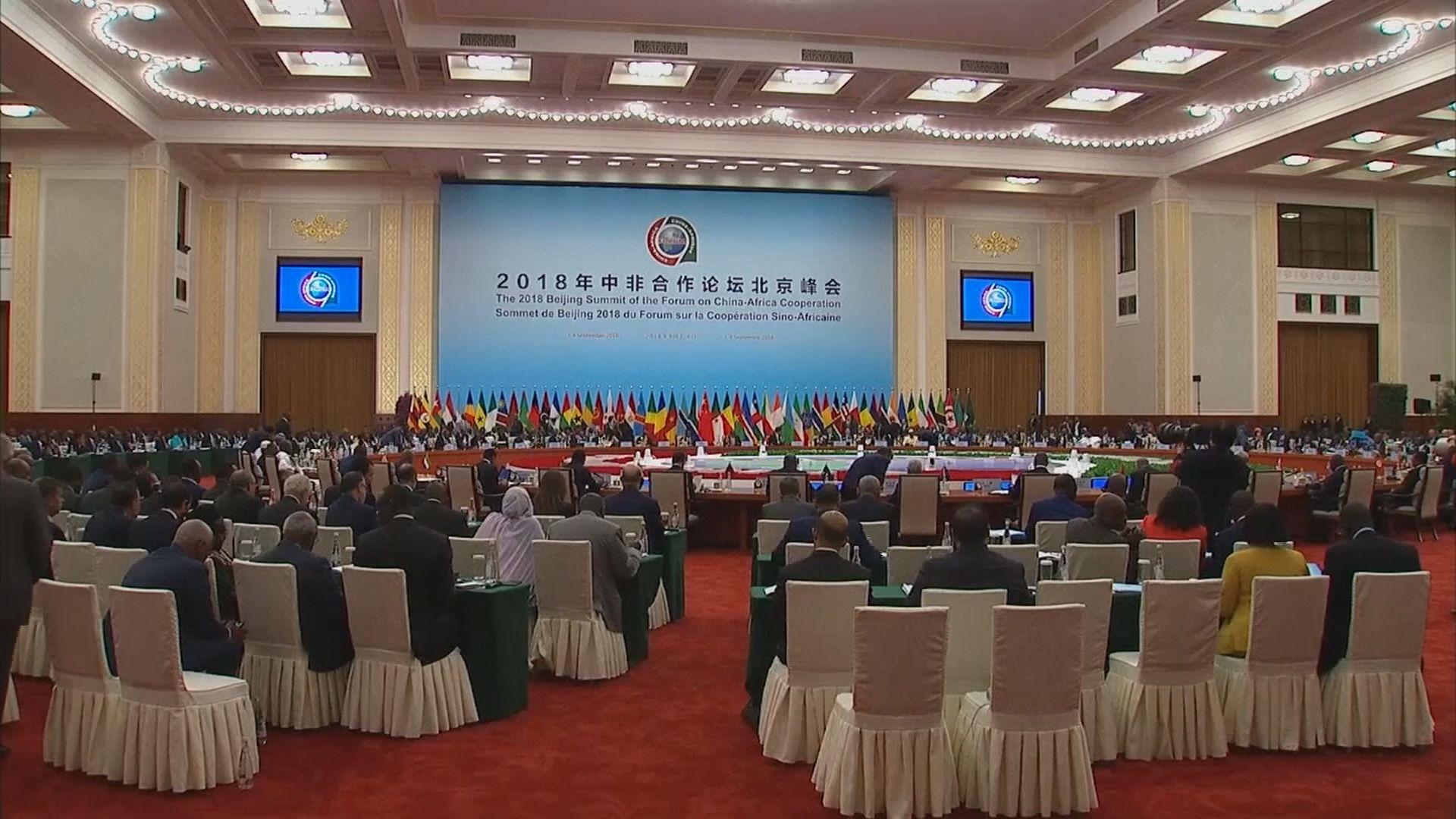 中非合作論壇召開圓桌會議