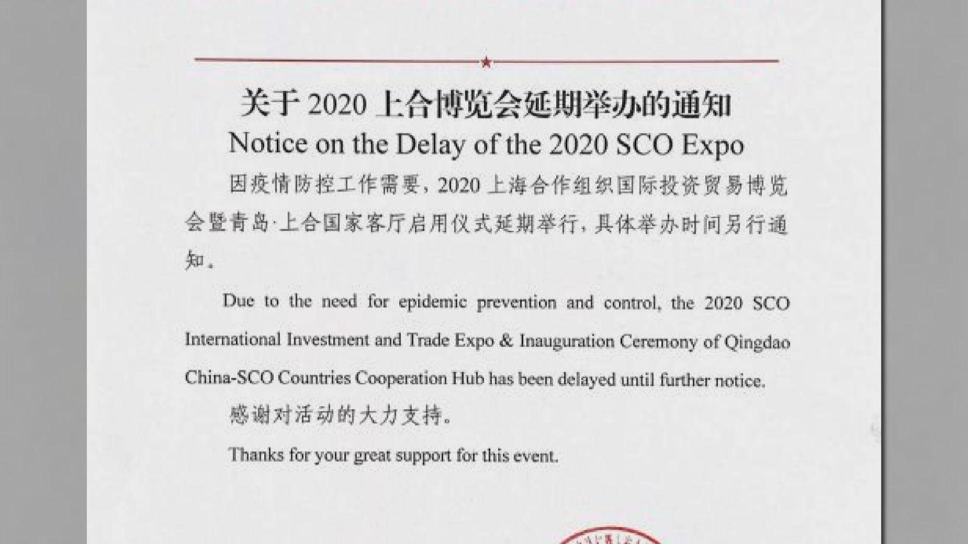 上海合作組織博覽會因應防疫押後