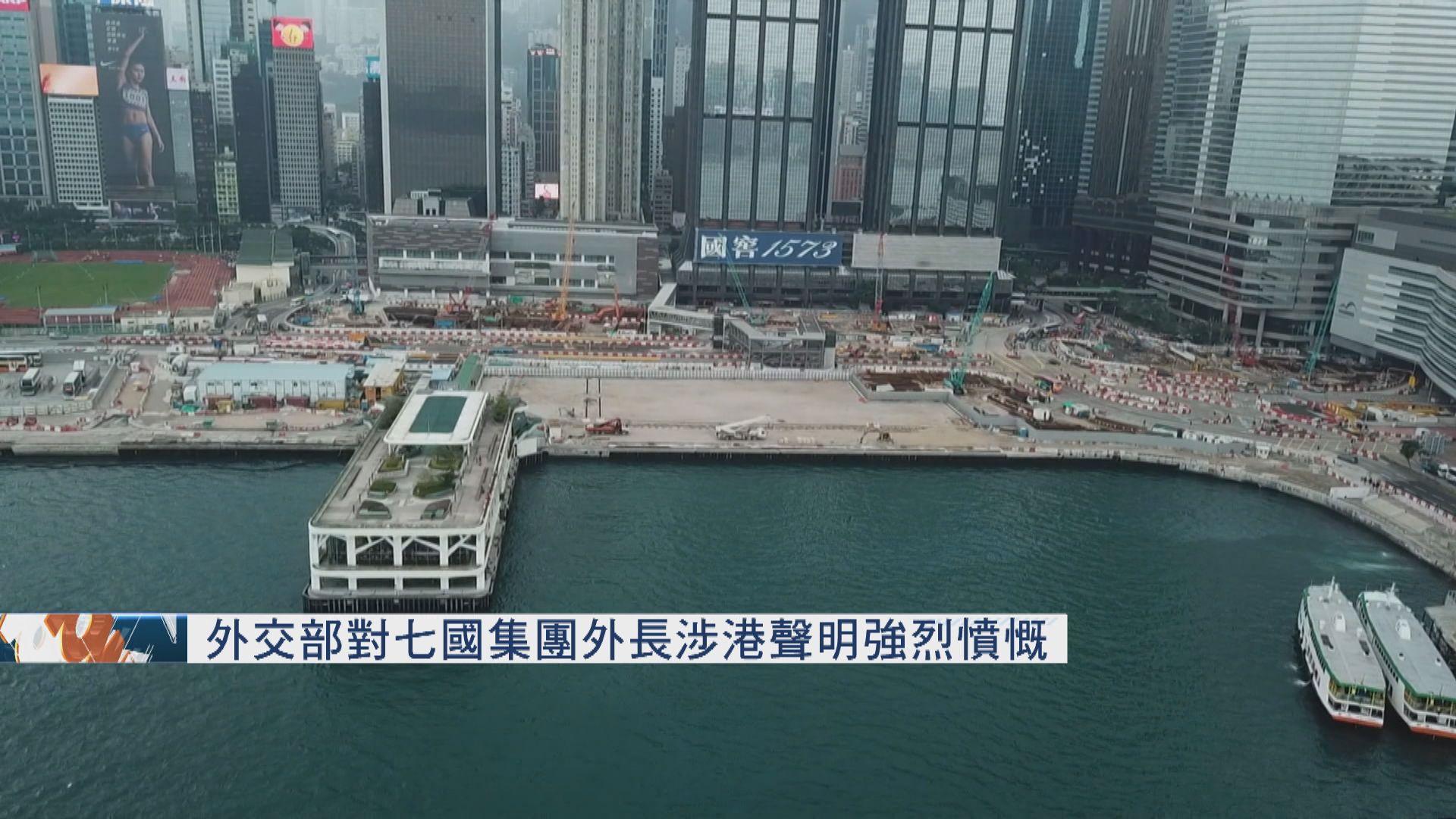 外交部對七國集團外長涉港聲明強烈憤慨